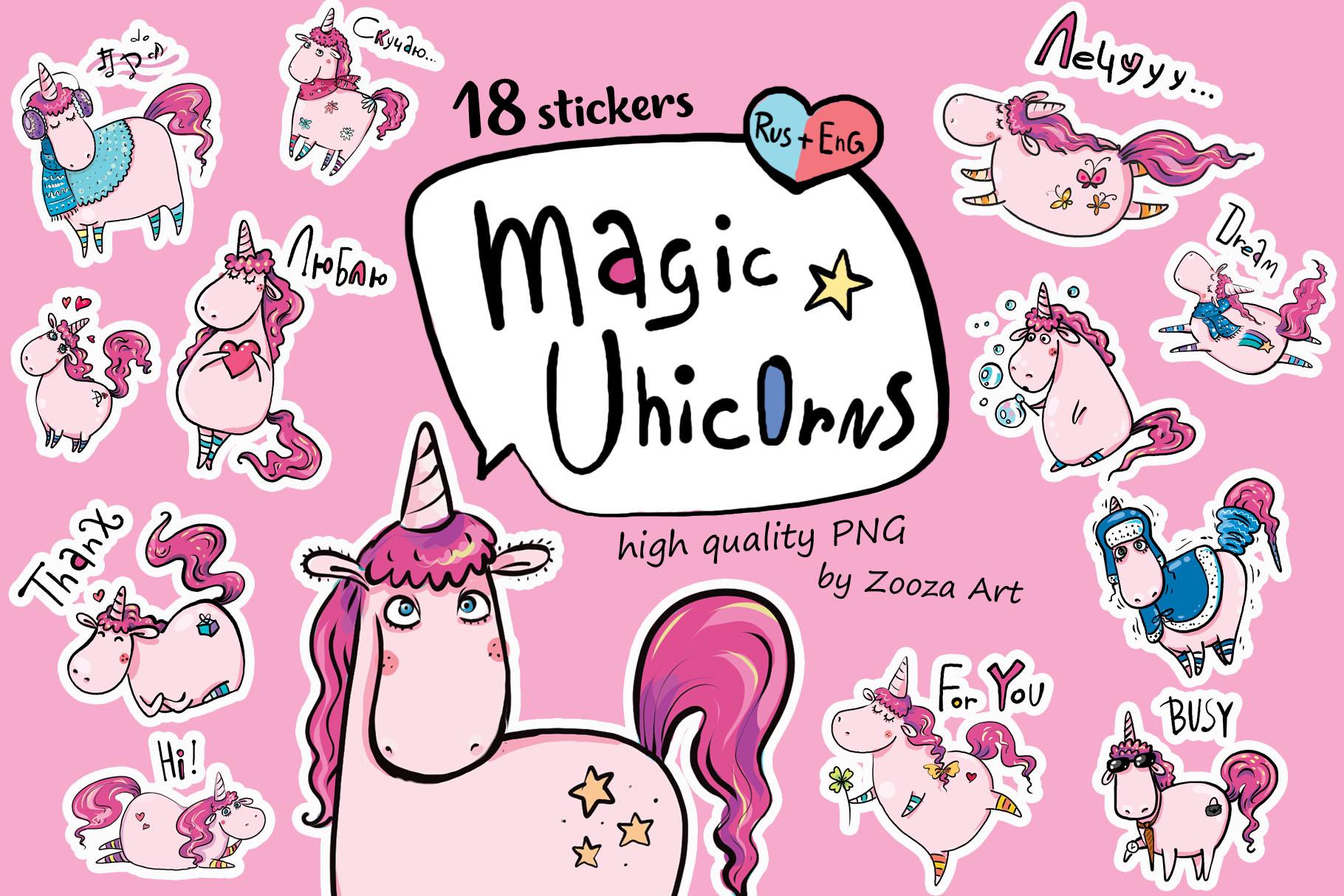 Magic Unicorns 18 stickers Rus-Eng example image 1