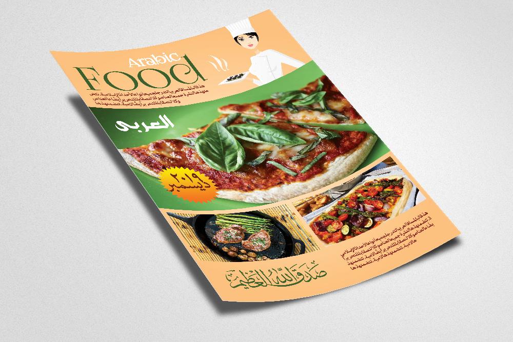 Arabic Food Restaurant Flyer Template example image 2