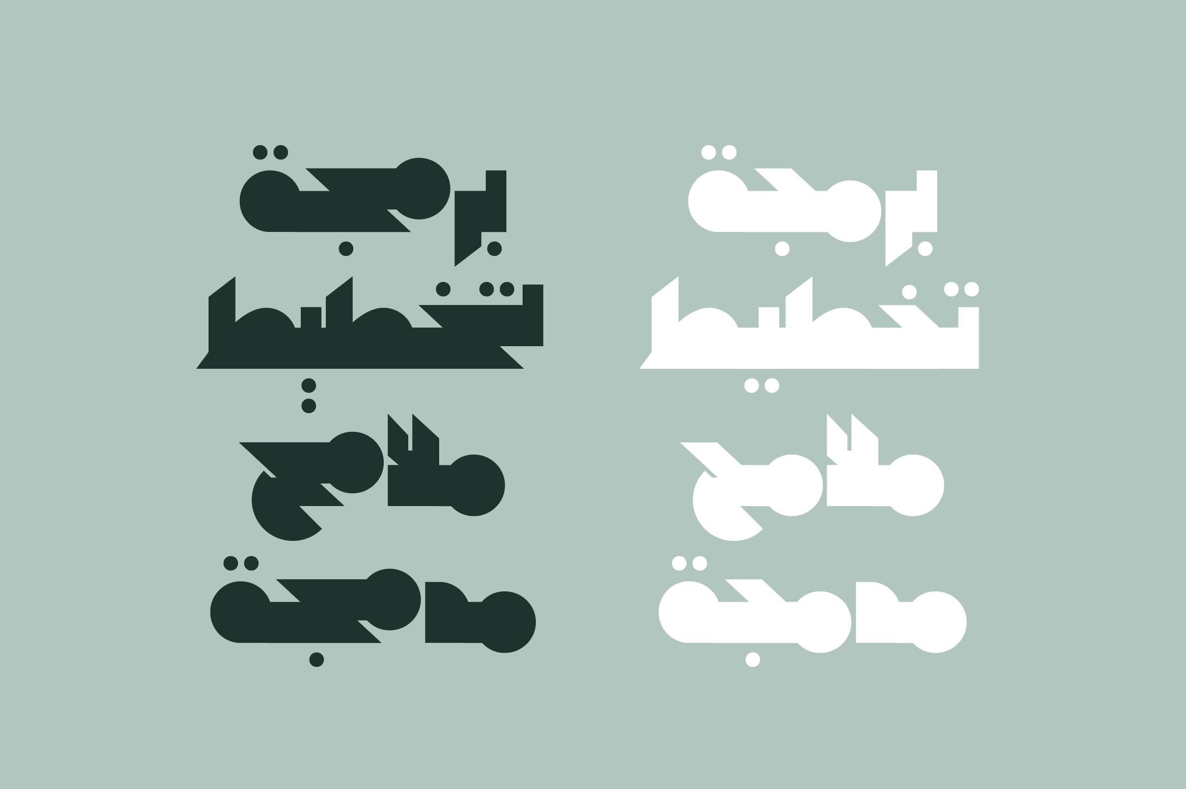 Mateen - Arabic Font example image 11