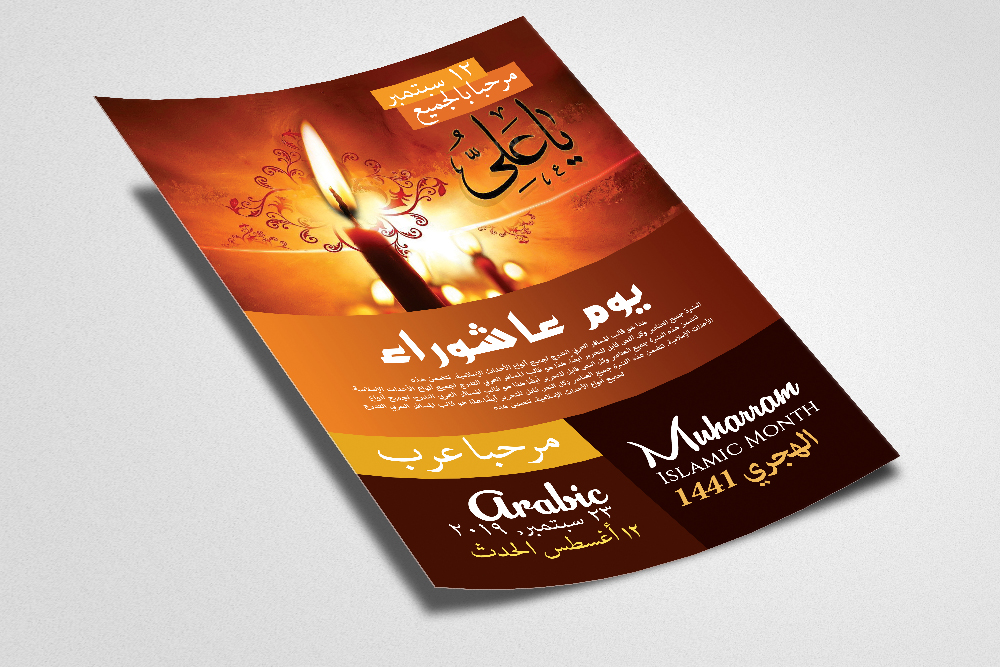 Muharram Holy Month Flyer Template example image 2