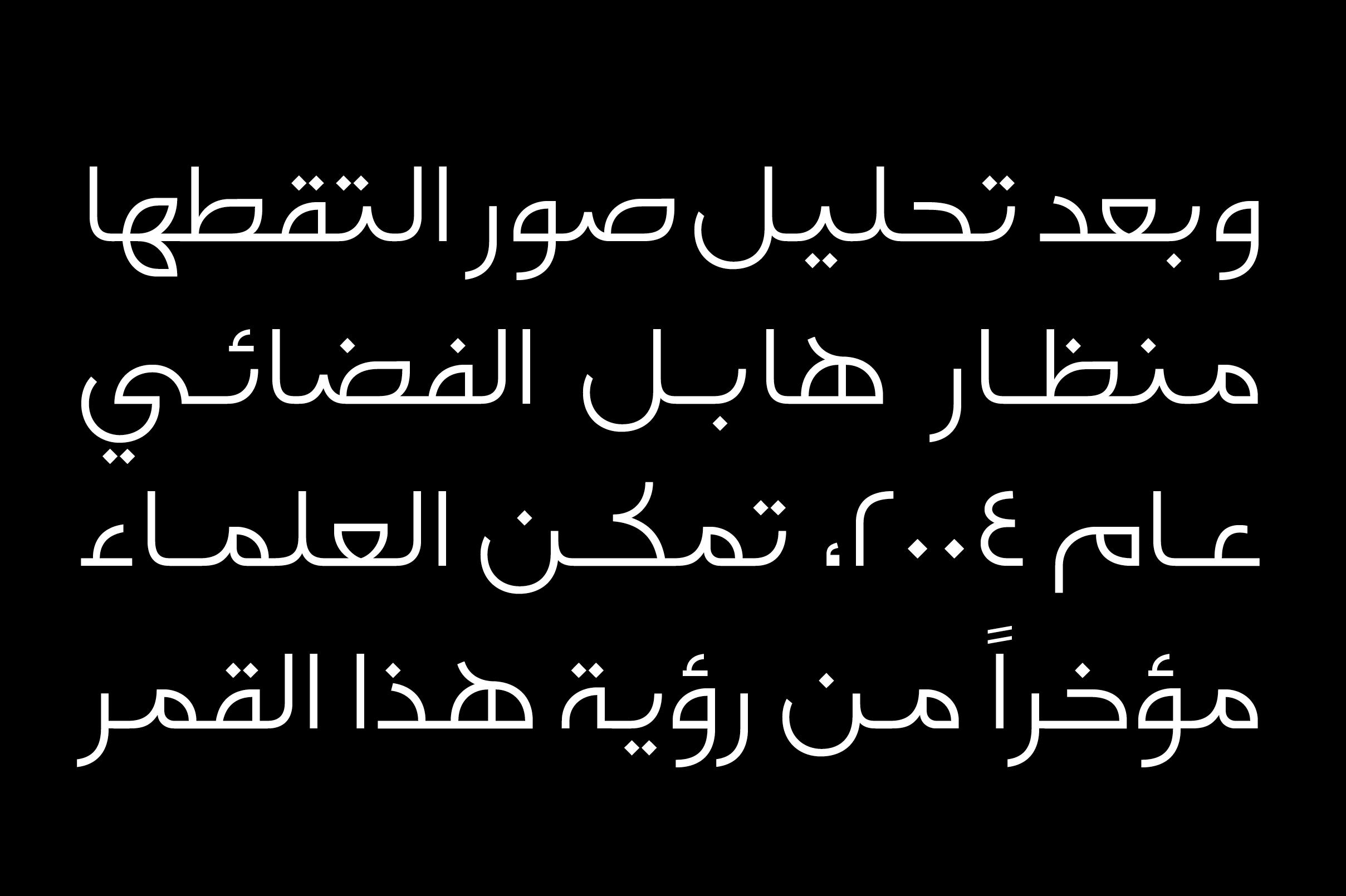 Falak - Arabic Font example image 4