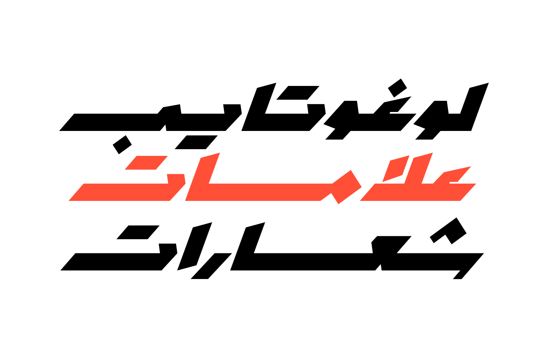 Mawzoon - Arabic Font example image 6