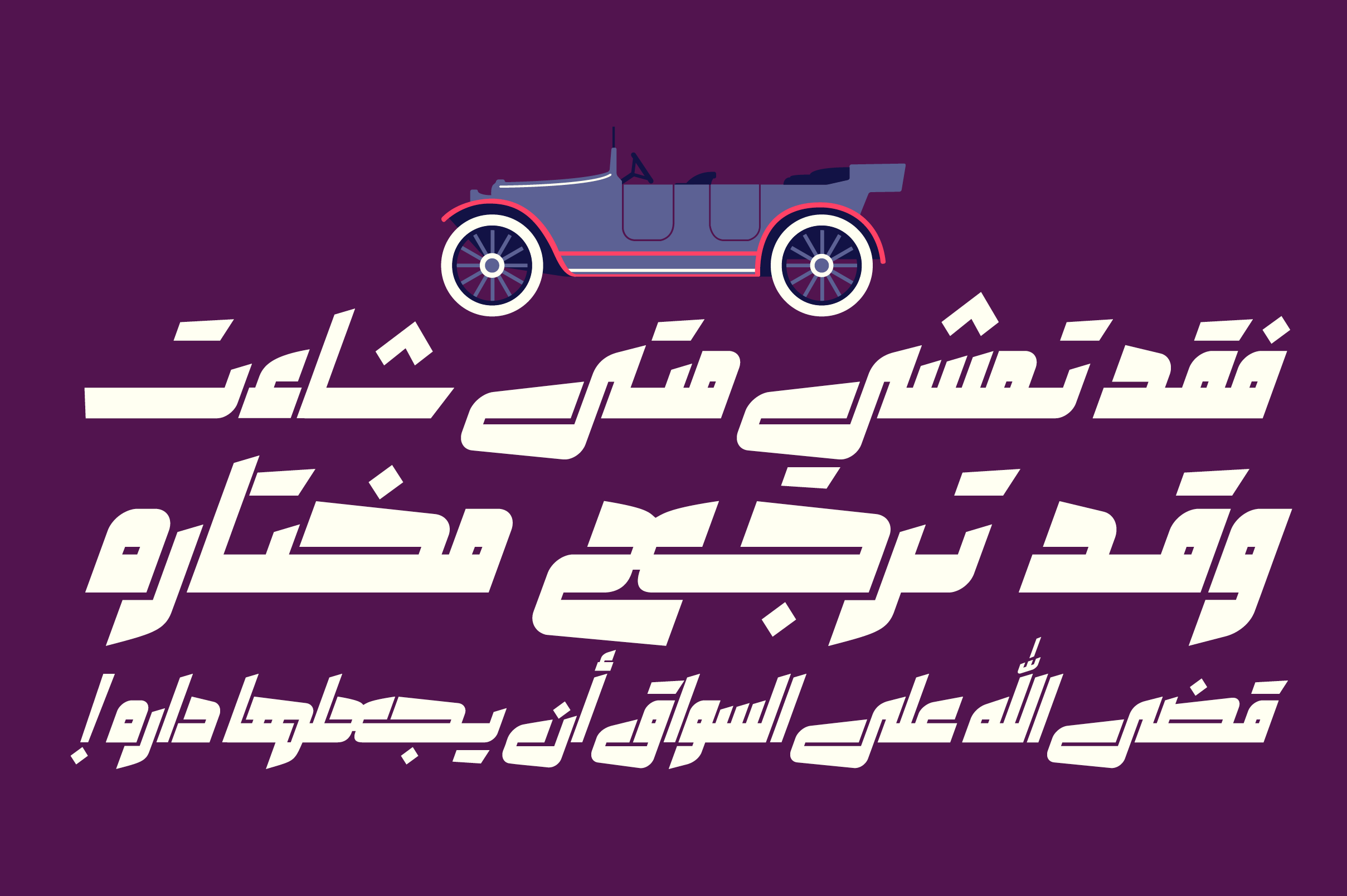 Makeen - Arabic Font example image 6