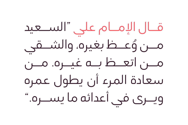 Lamhah - Arabic Typeface example image 9