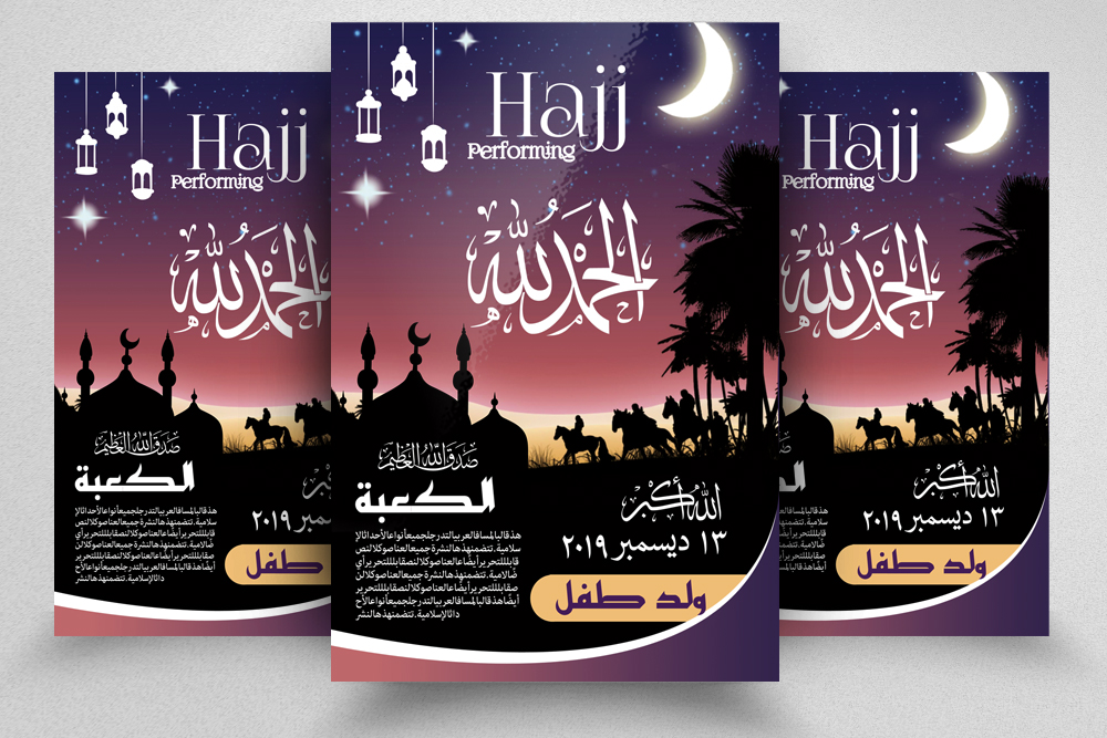 Middle East Arabic Style Flyer Template example image 1
