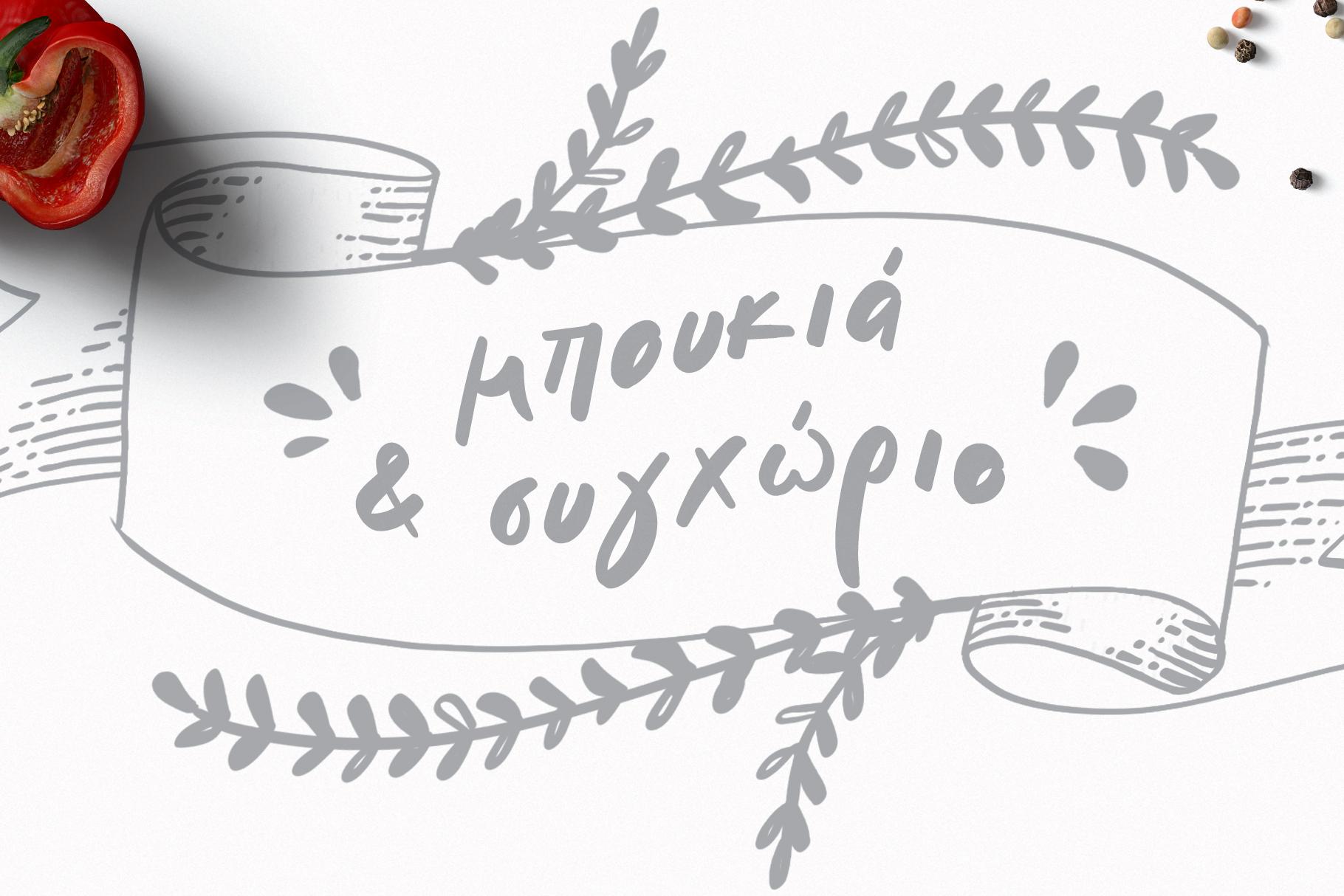 Handwritten Delicious Font Tavernaki example image 8