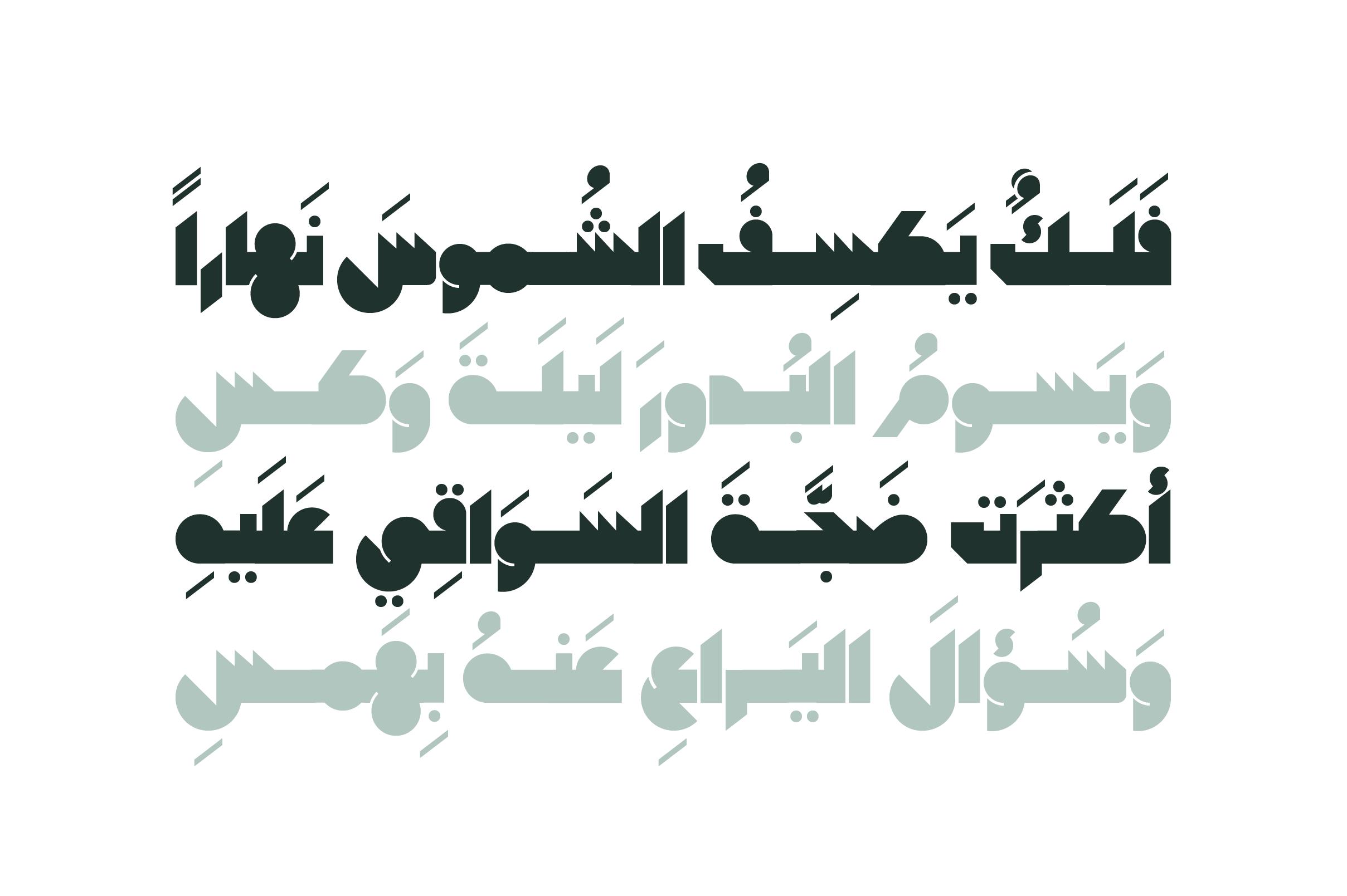 Mateen - Arabic Font example image 7