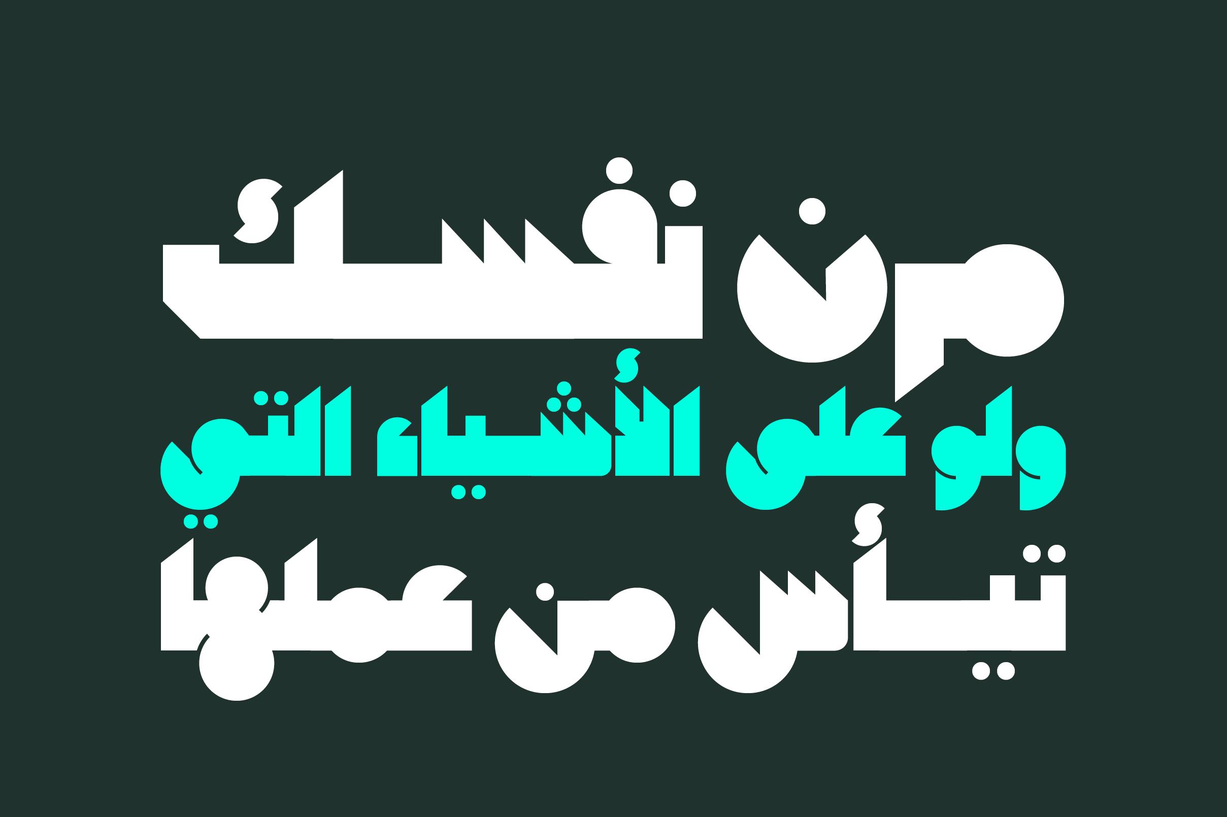 Mateen - Arabic Font example image 5