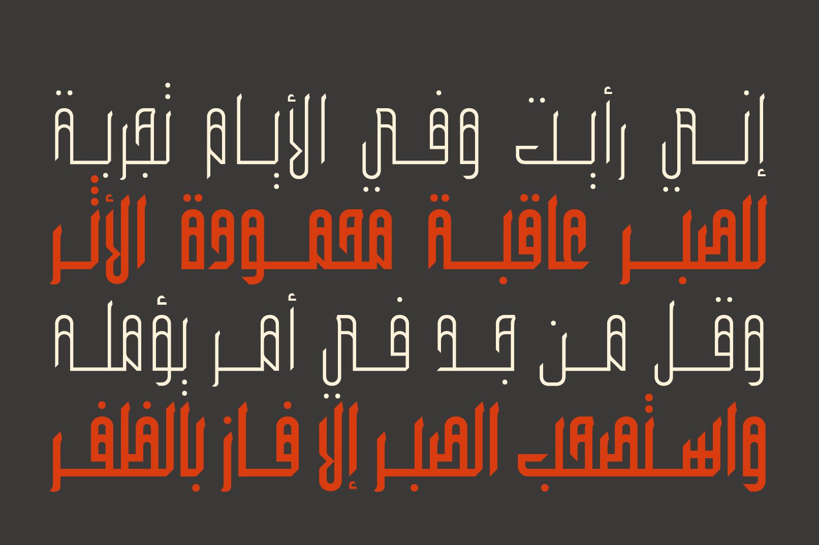 Wafir - Arabic Typeface example image 4