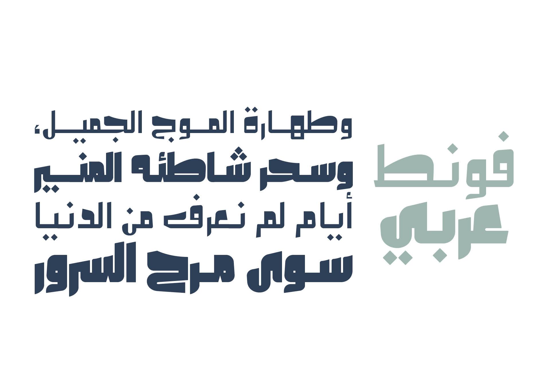 Olfah - Arabic Typeface example image 2