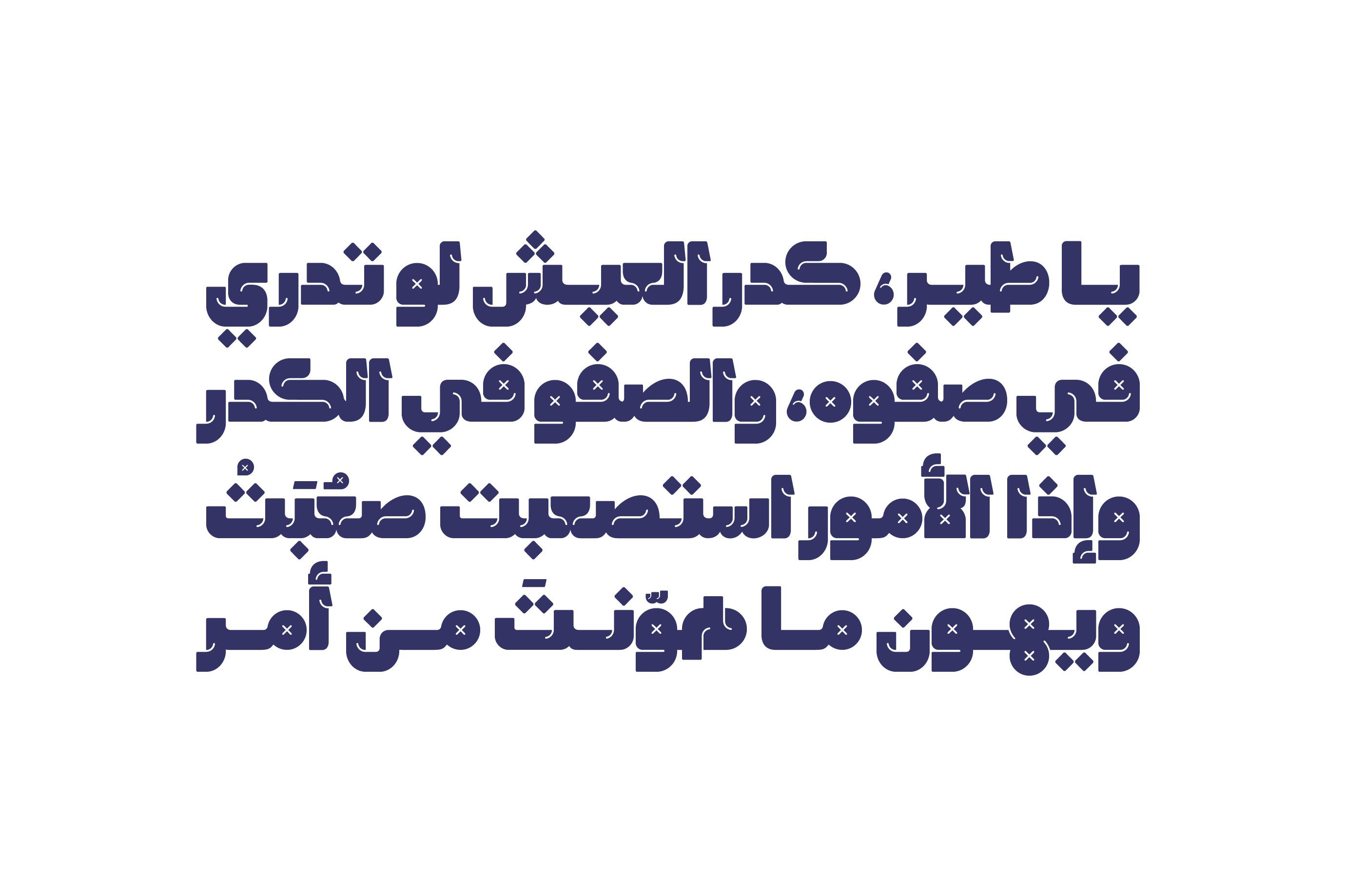 Lattouf - Arabic Font example image 4