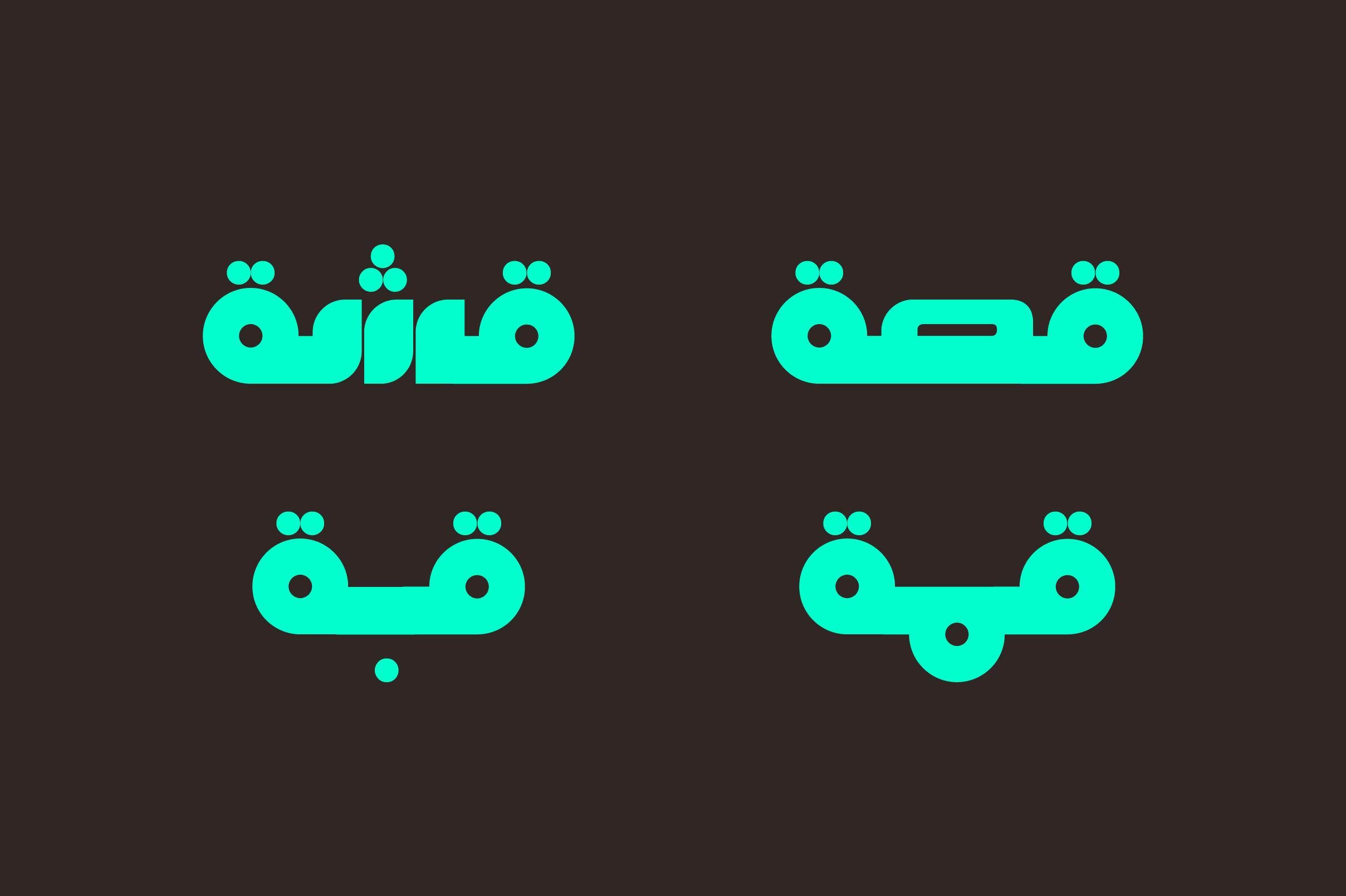Fekrah - Arabic Font example image 4