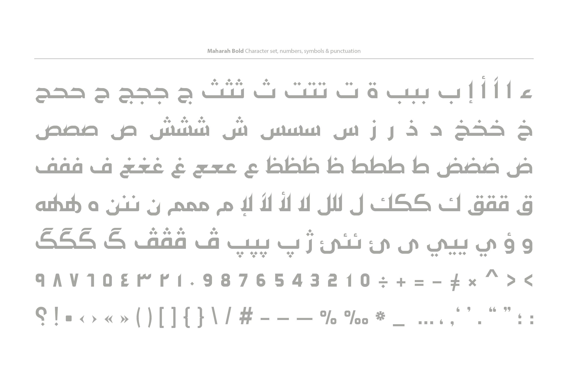 Maharah - Arabic Typeface example image 11