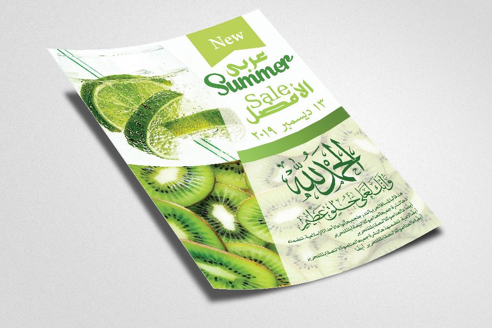Sammer Sale Offer Arabic Stlye Flyer Template example image 2