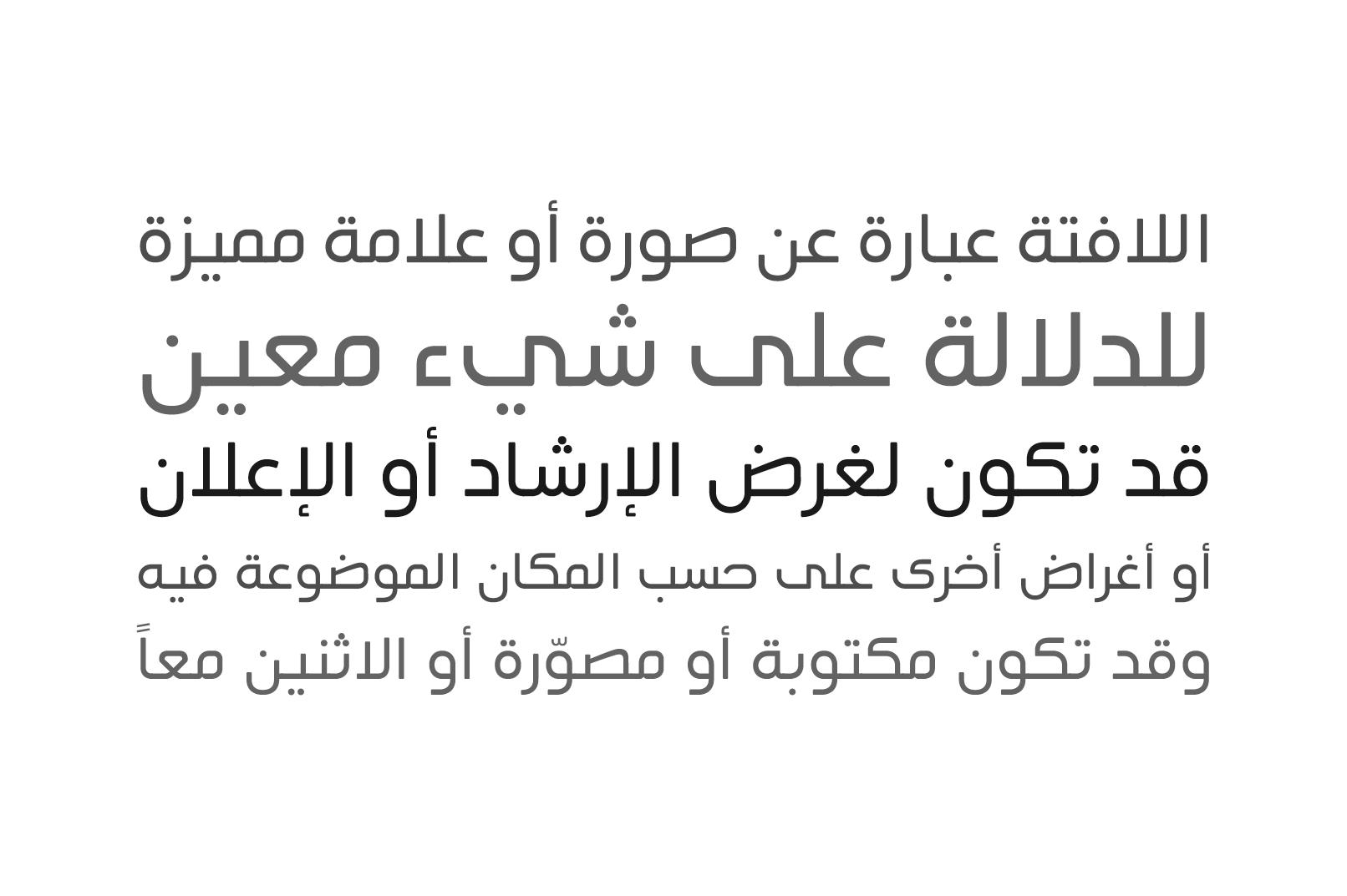 Tasreeh - Arabic Font example image 5