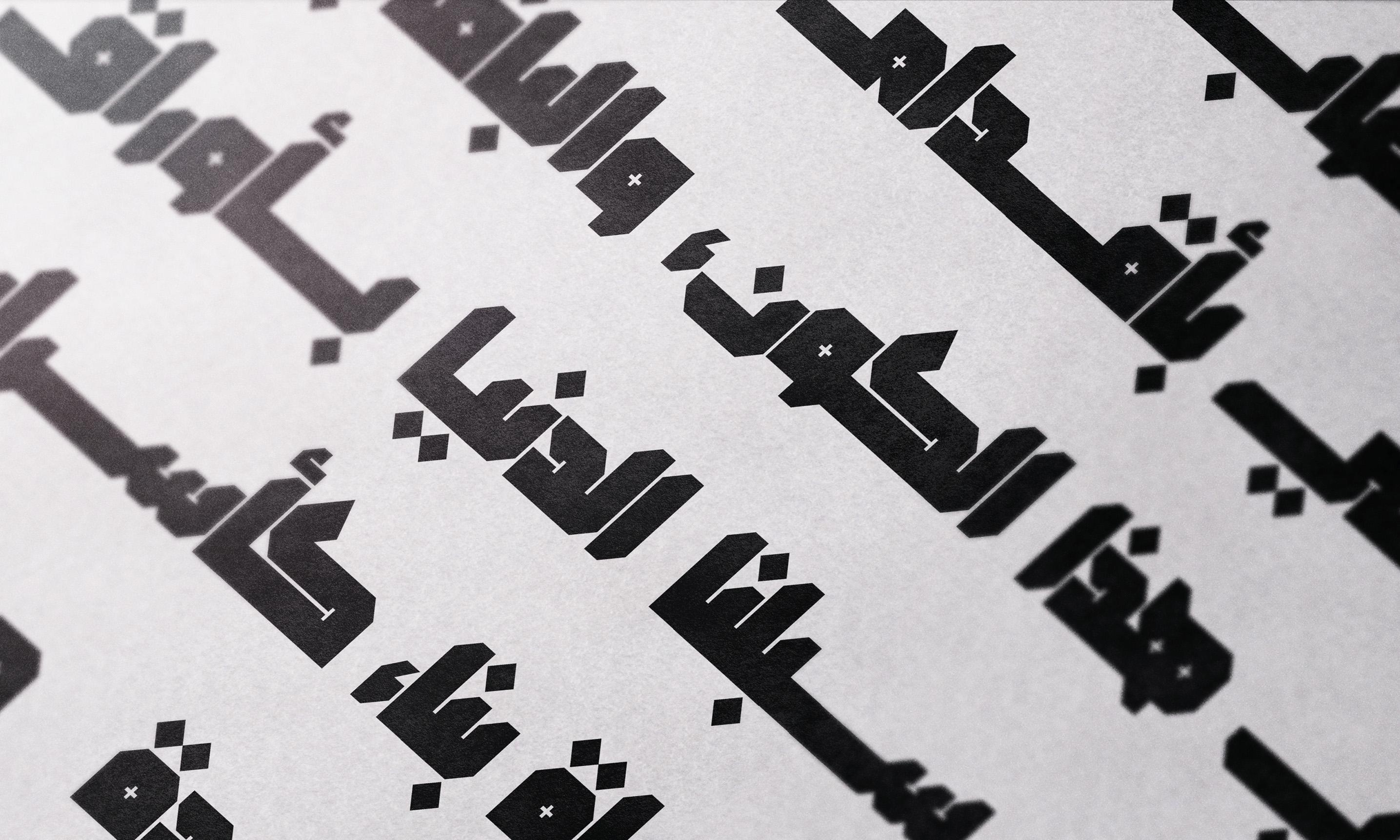 Modhesh - Arabic Font example image 12