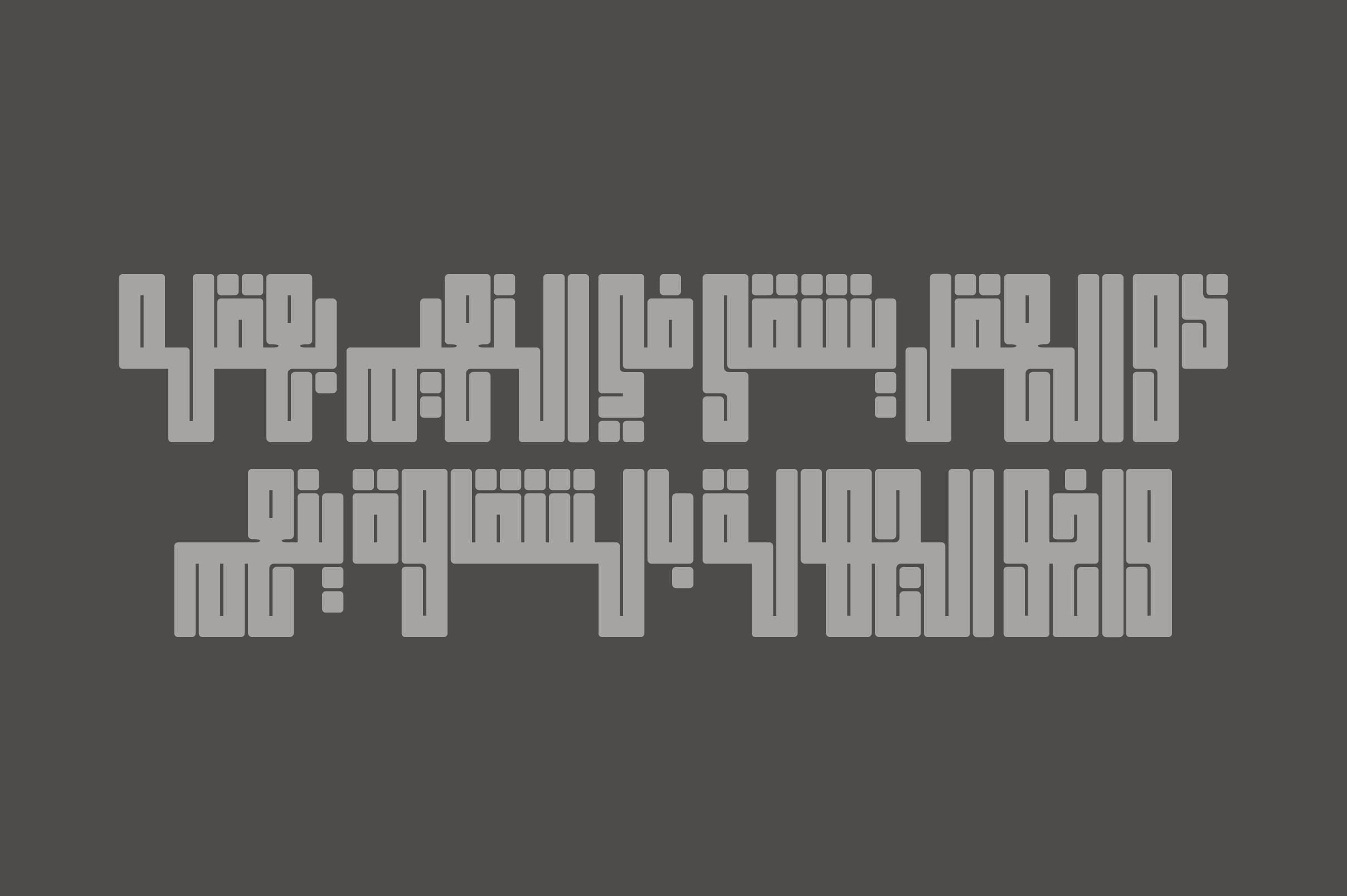 Fenoon - Arabic Typeface example image 6
