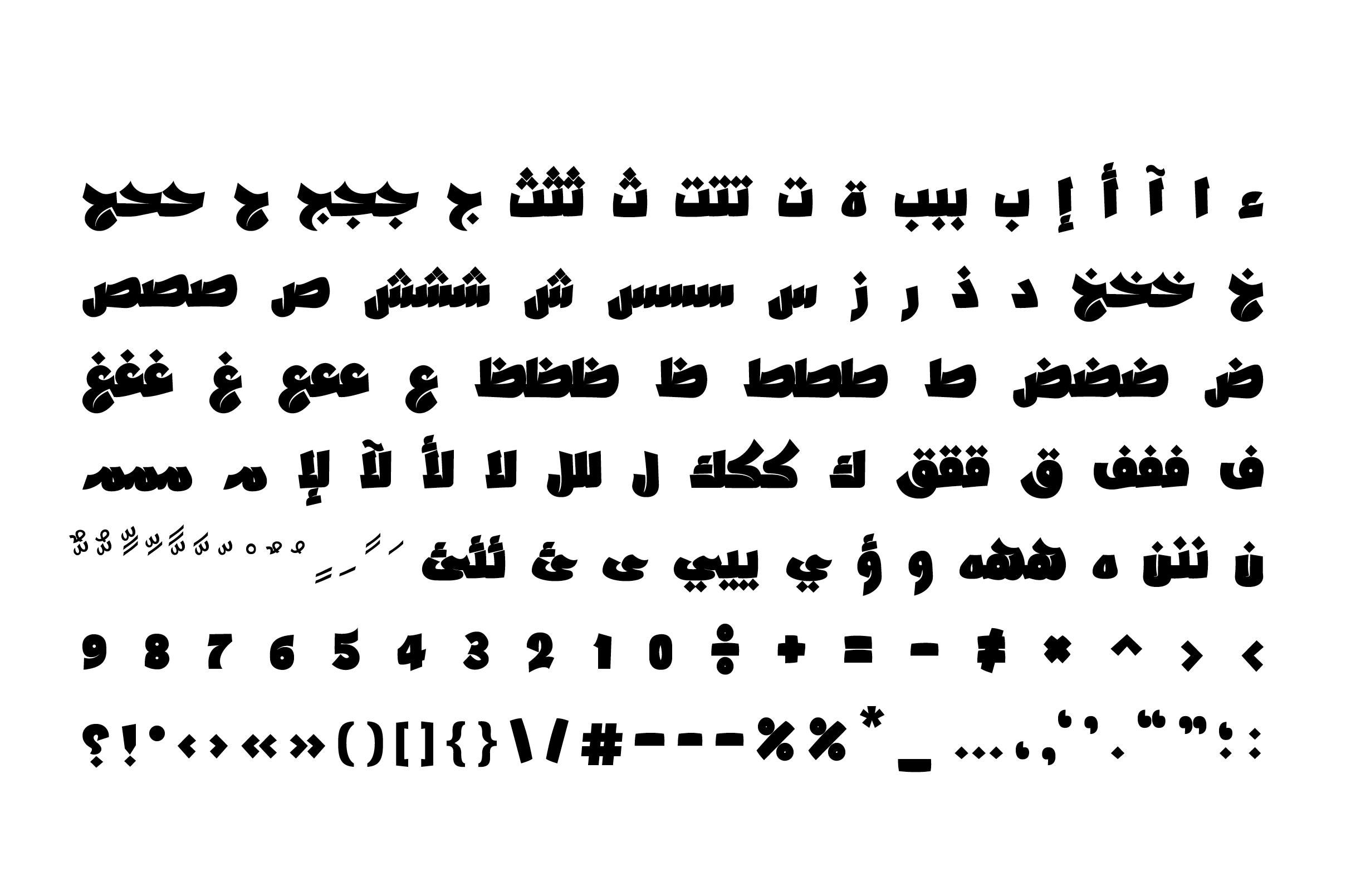 Dawshah - Arabic Font example image 6