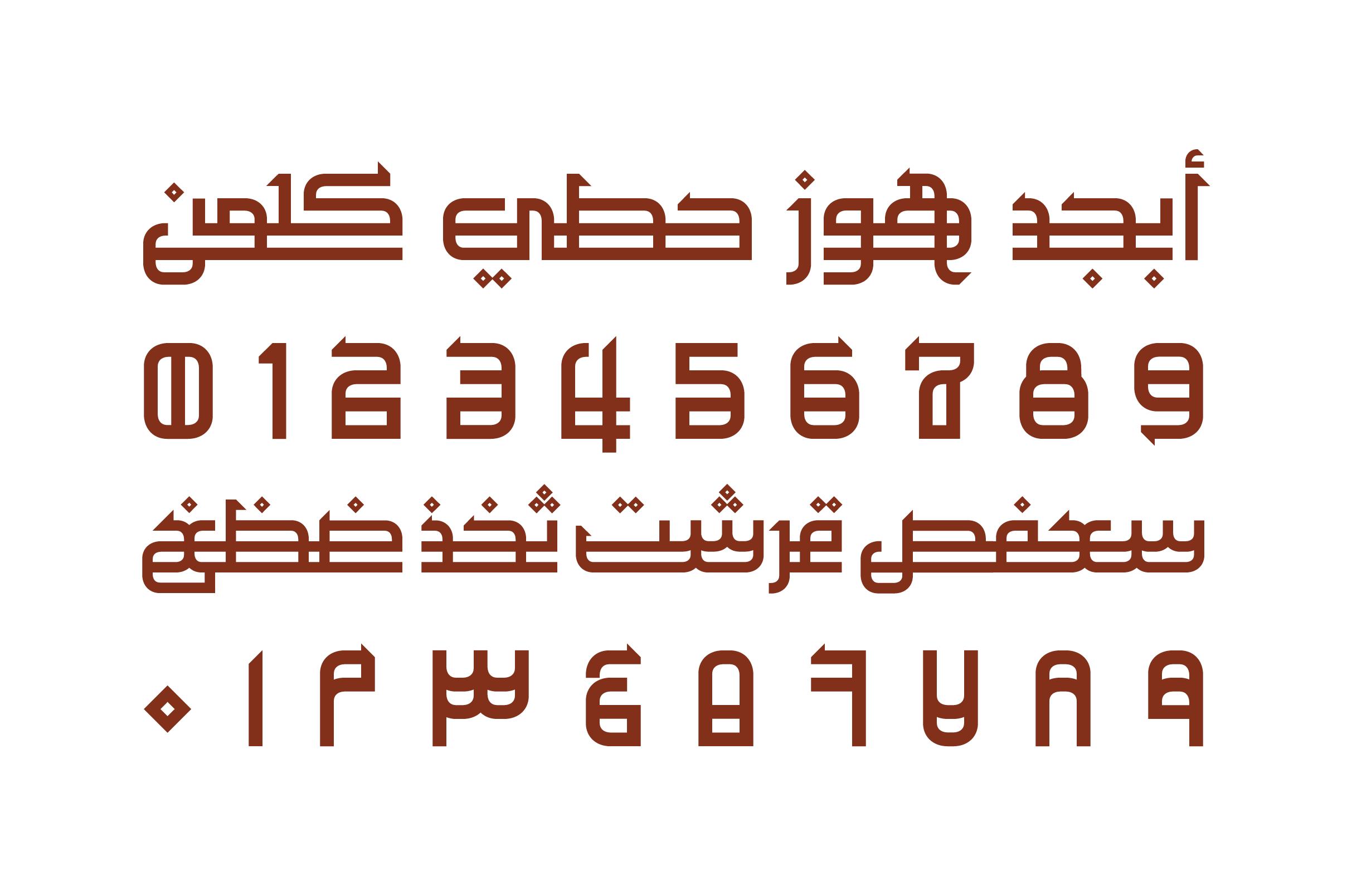Maheeb - Arabic Font example image 7