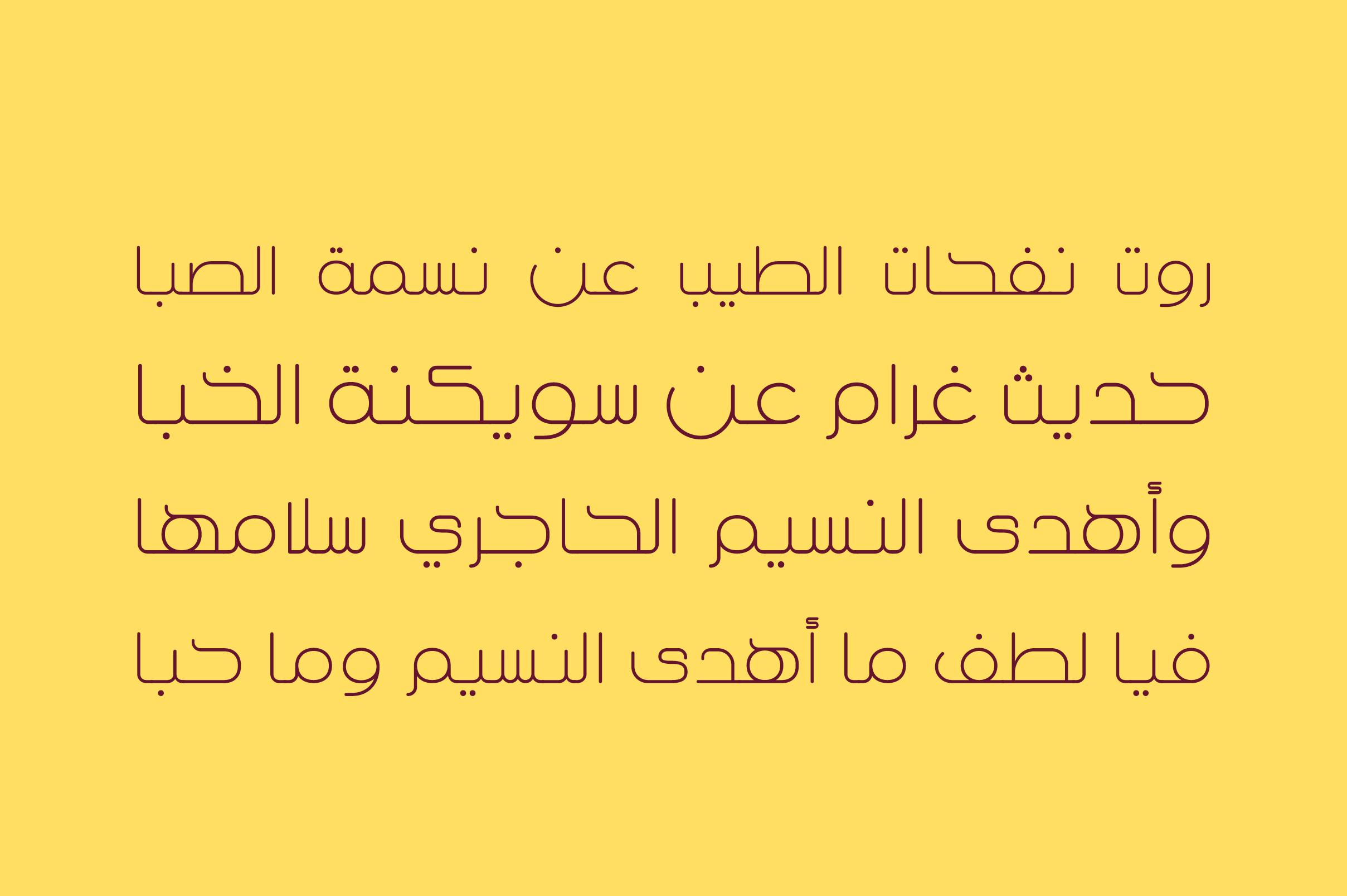 Khayal - Arabic Font example image 5