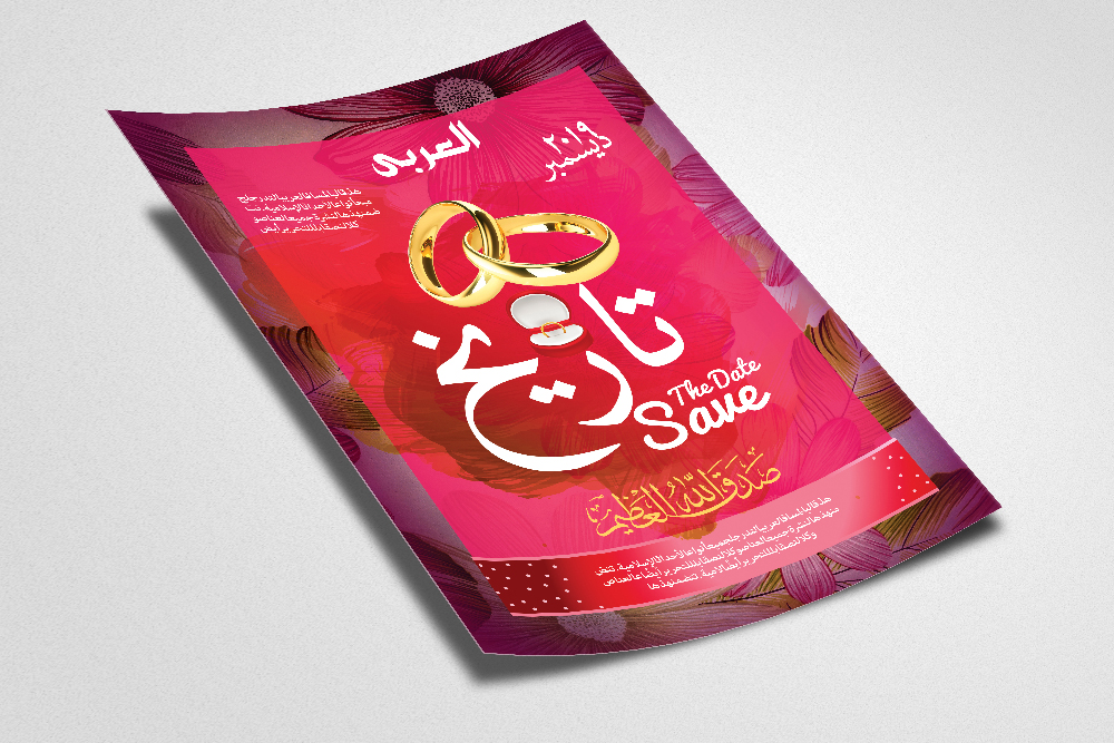 Save The Date Arabic Stlye Flyer Template example image 2