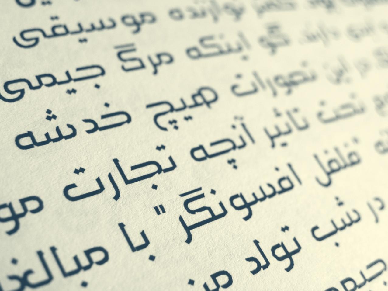 Hetaf - Arabic Typeface example image 7