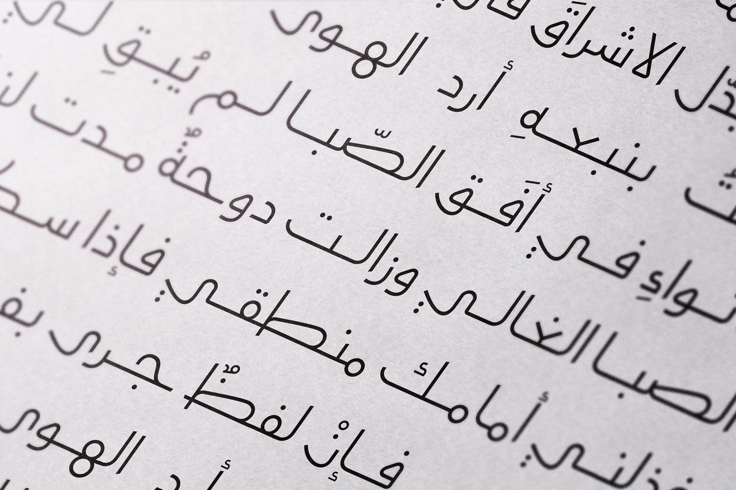 Moltaqa - Arabic Typeface example image 12
