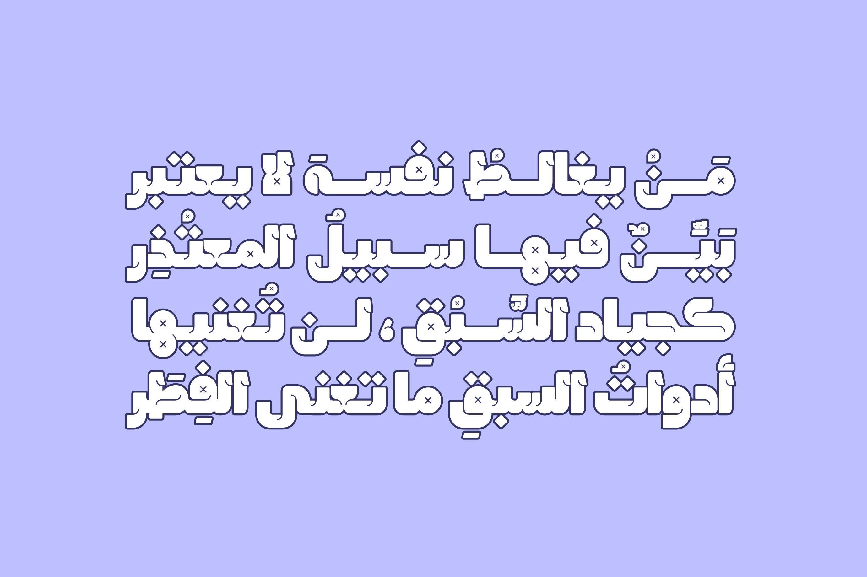 Lattouf - Arabic Font example image 9