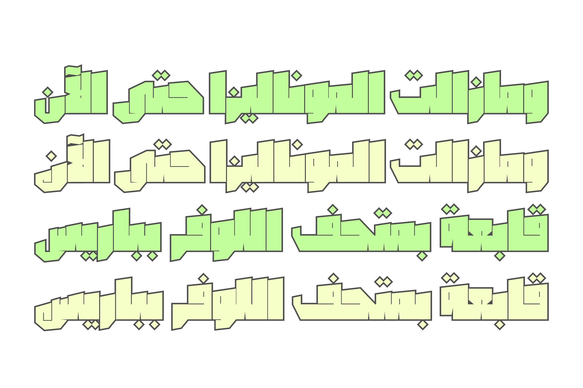Dahka - Arabic Font example image 8