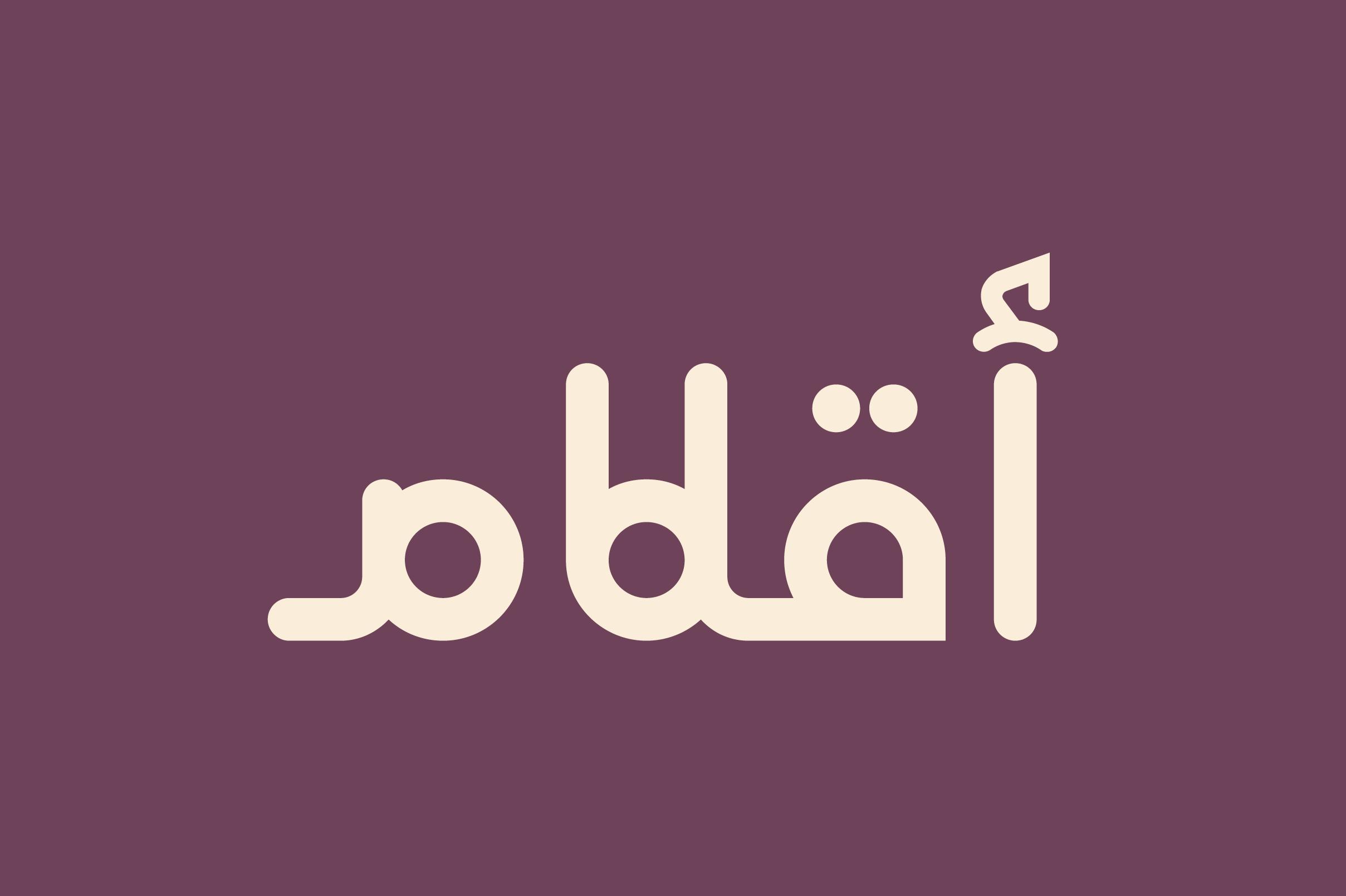 Aqlaam - Arabic Typeface example image 1
