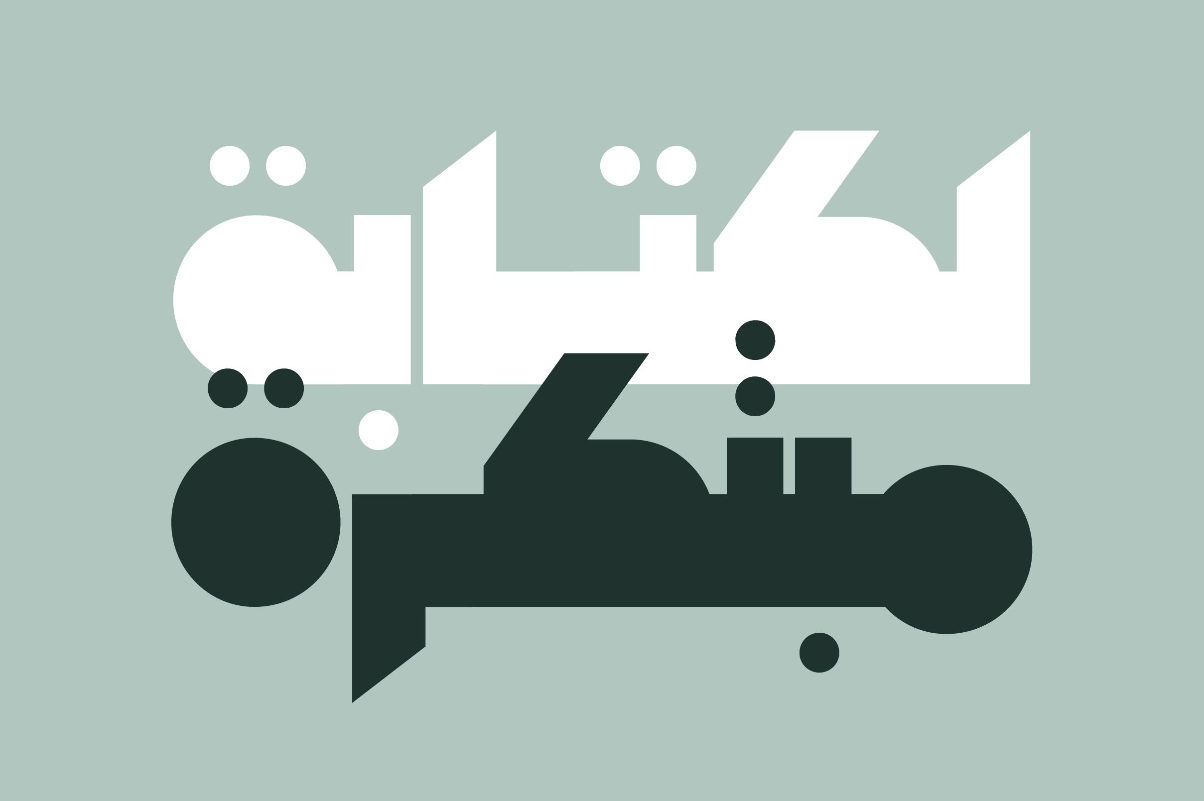 Mateen - Arabic Font example image 4