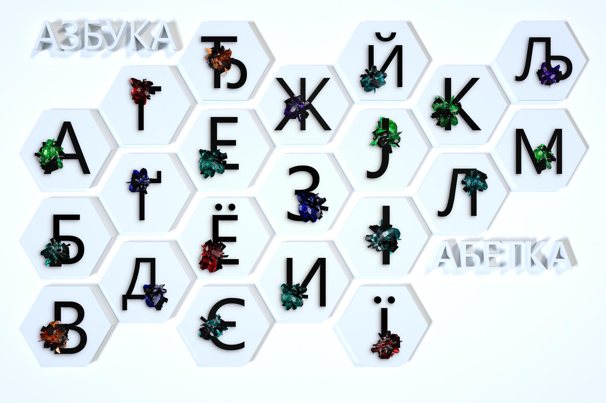 Crystal|Azbuka|Alphabet example image 4