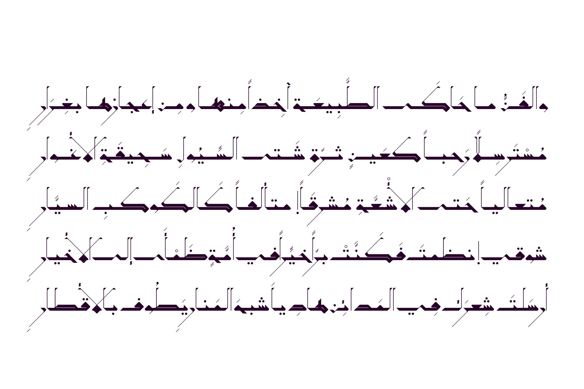 Takween - Arabic Font example image 5