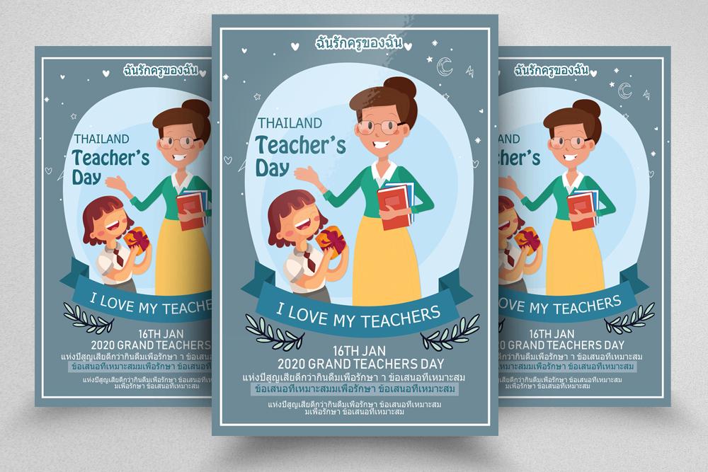 Teacher Day Thai Flyer Template example image 1