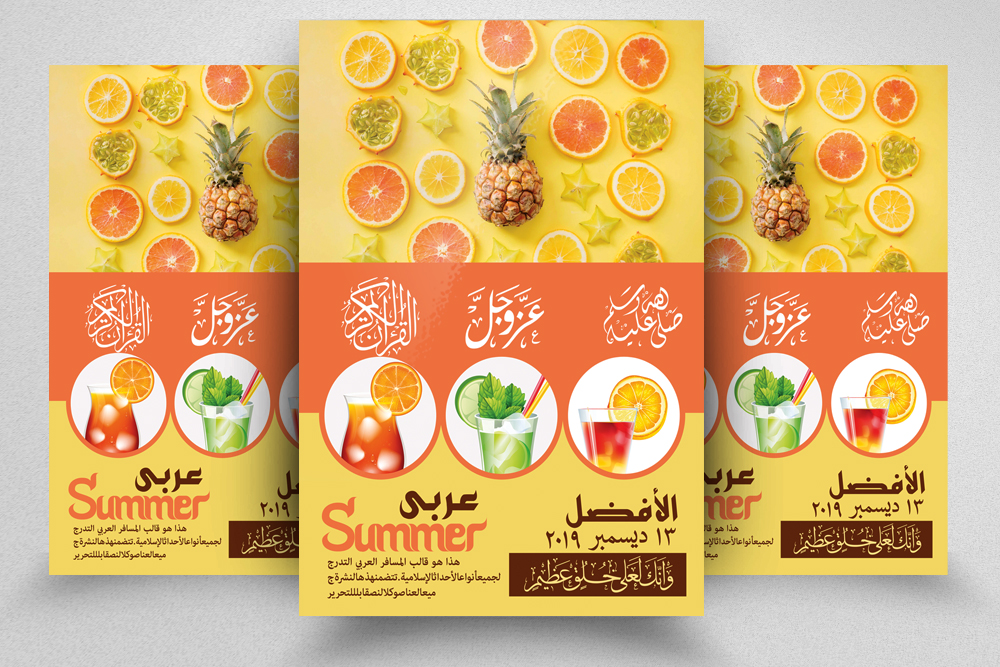 Fresh Juice Arabic Flyer Template example image 1