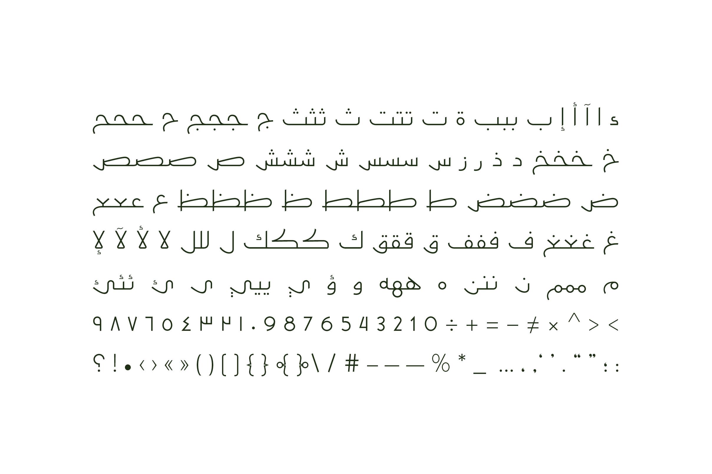 Moltaqa - Arabic Typeface example image 9