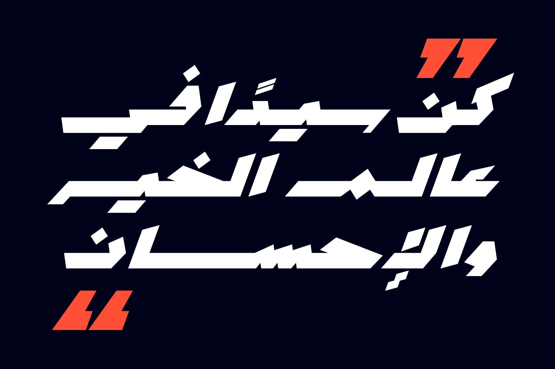 Mawzoon - Arabic Font example image 15
