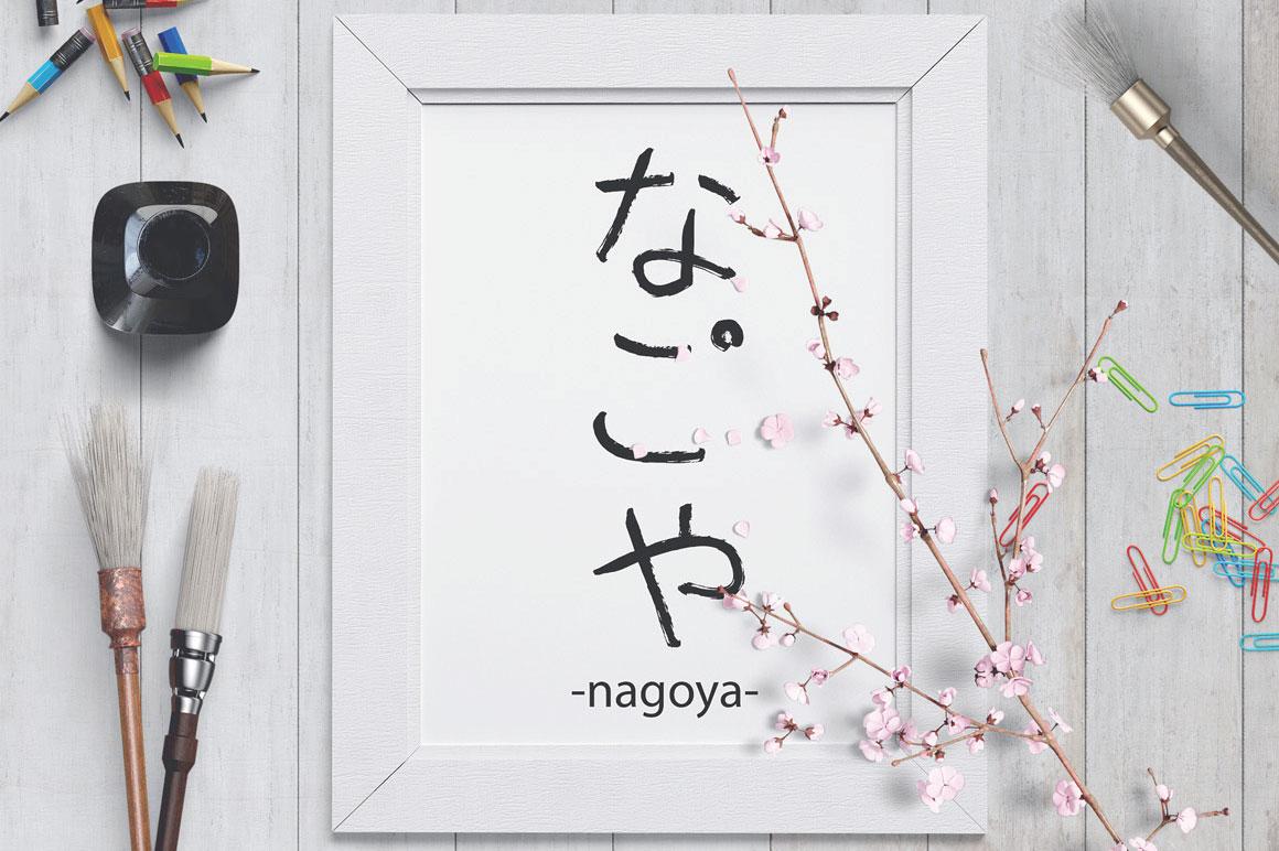 Tomodachi Hiragana Typeface example image 3