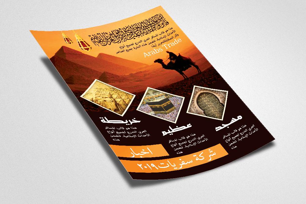 Islamic Arabic Flyer Template example image 2