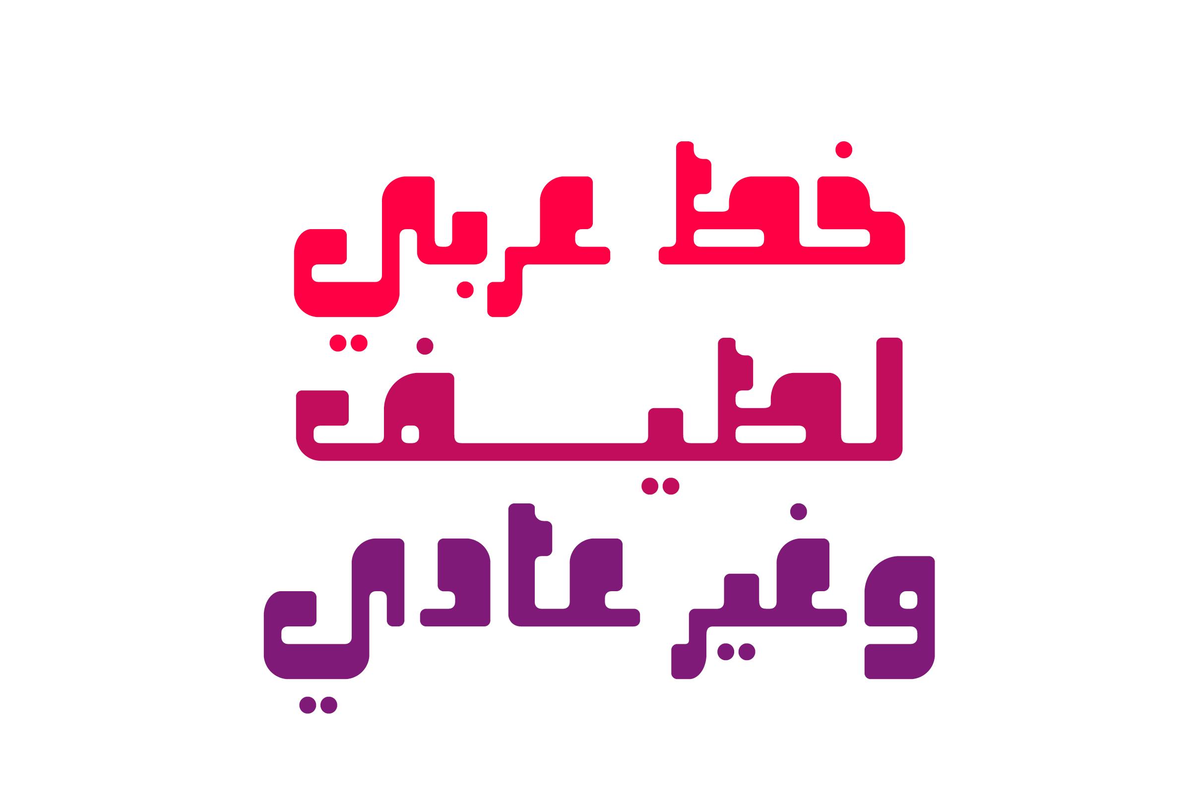 Oajoubi - Arabic Font example image 2