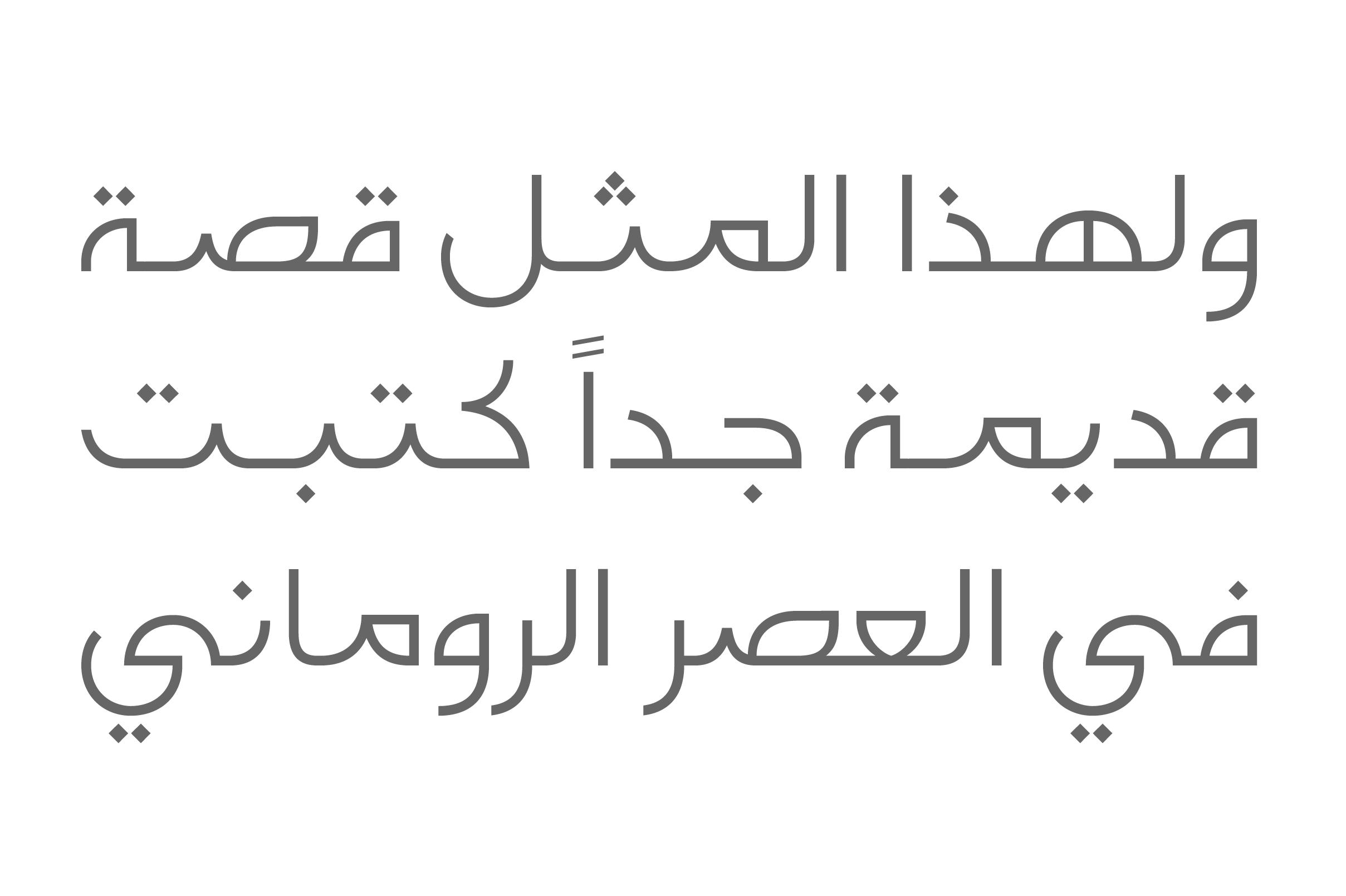 Falak - Arabic Font example image 5