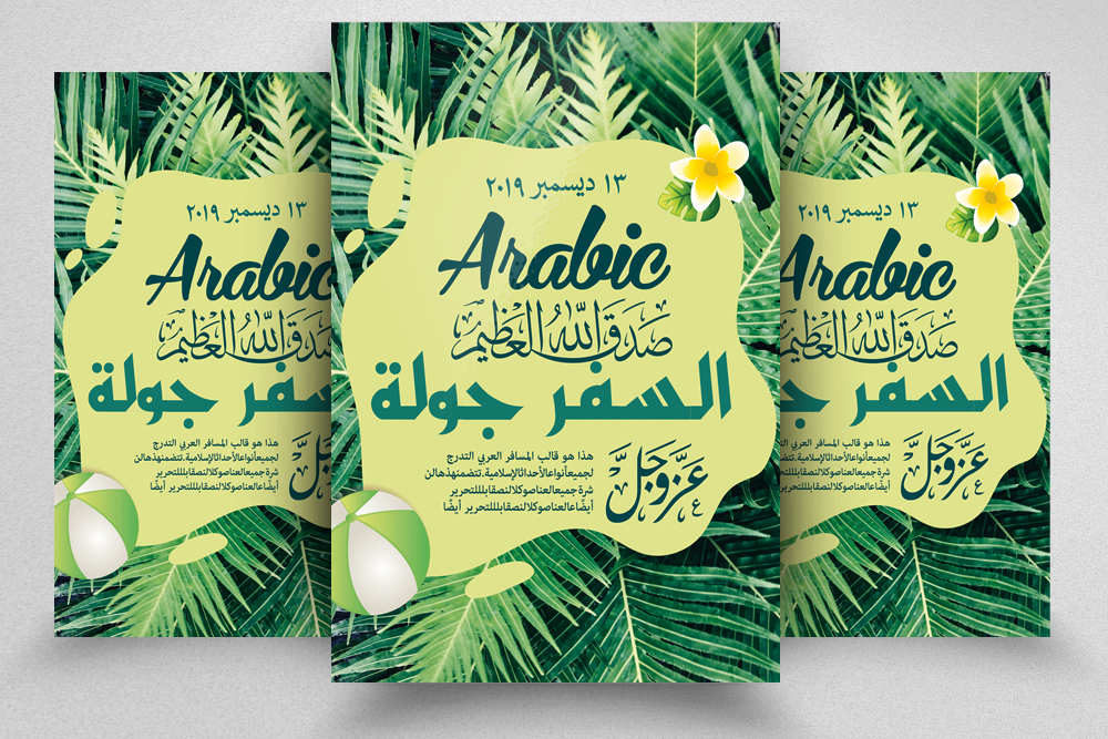 Arabic Middle East Flyer Template example image 1