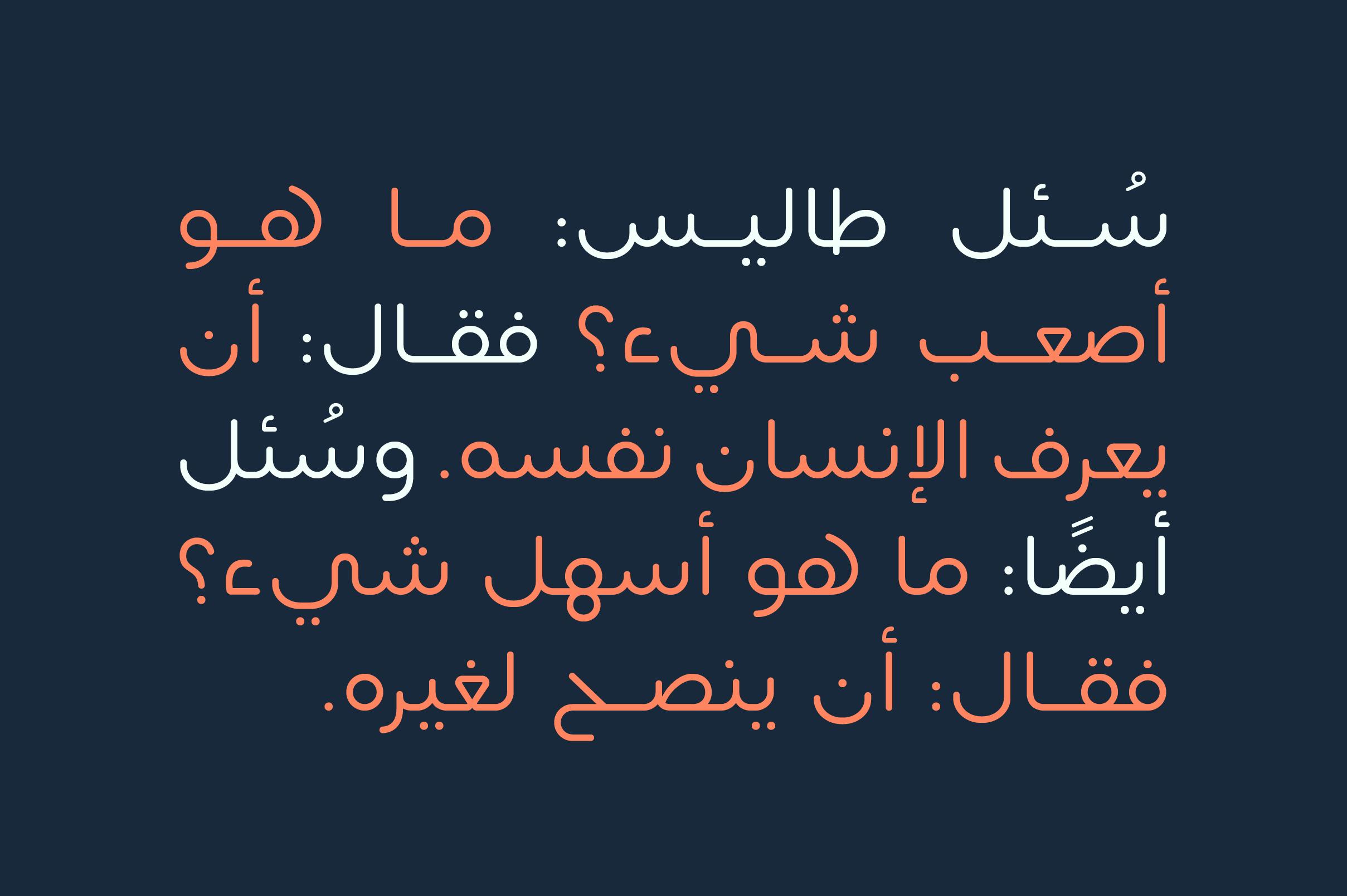 Lafeef - Arabic Typeface example image 7