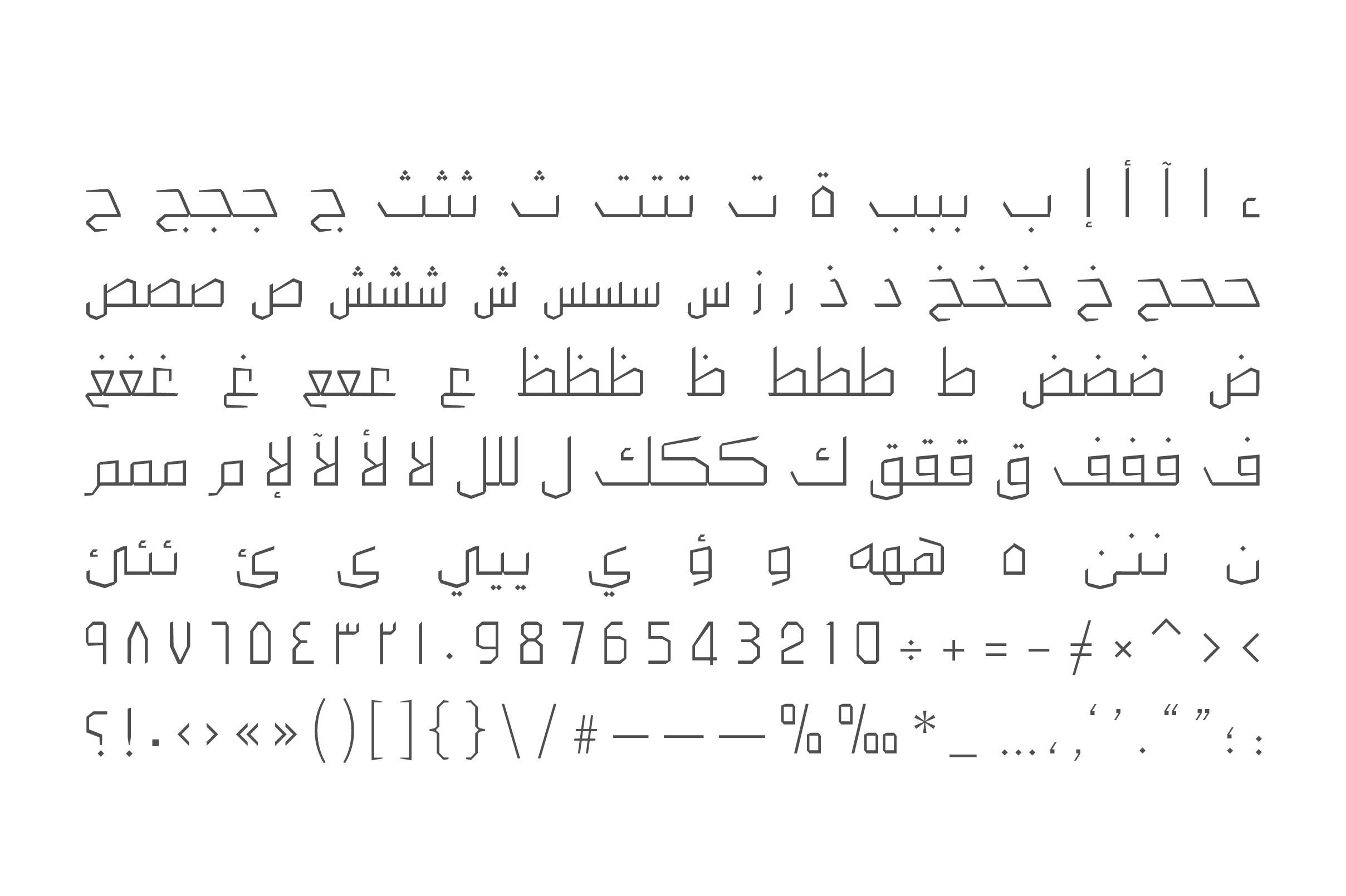 Dahka - Arabic Font example image 16