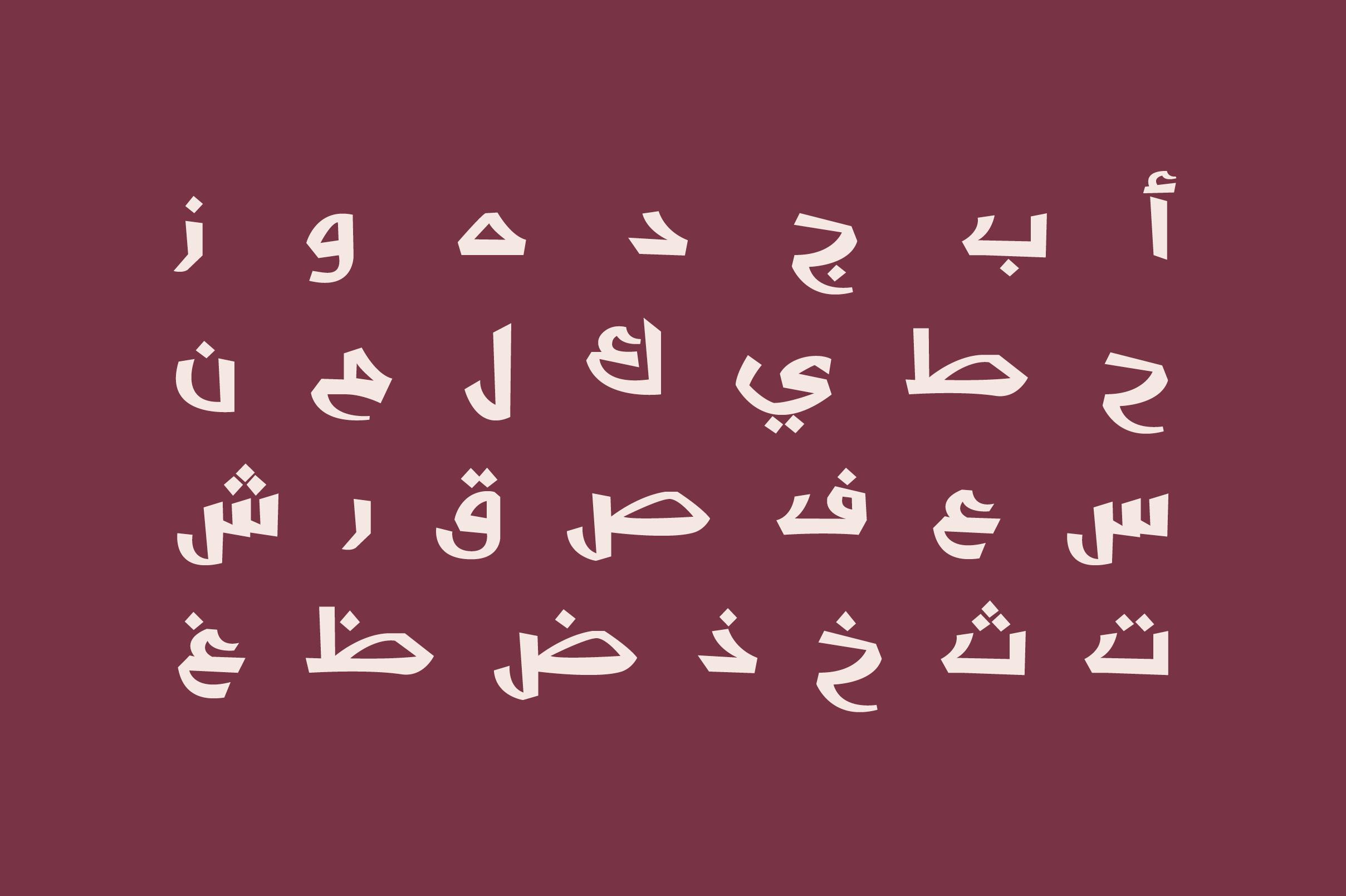 Shafrah - Arabic Font example image 3