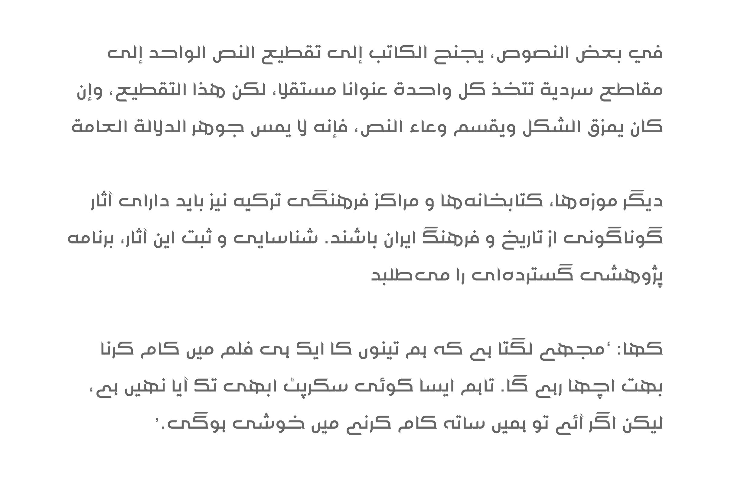 Jazeel - Arabic Typeface example image 5