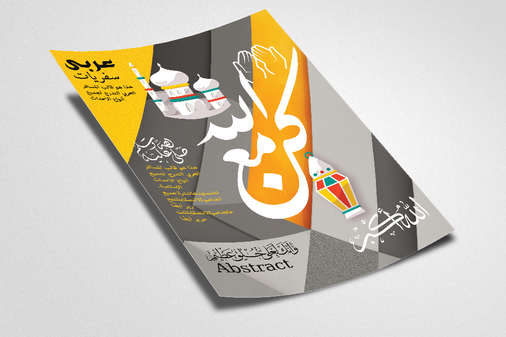 Arabic Islamic Flyer Template example image 2