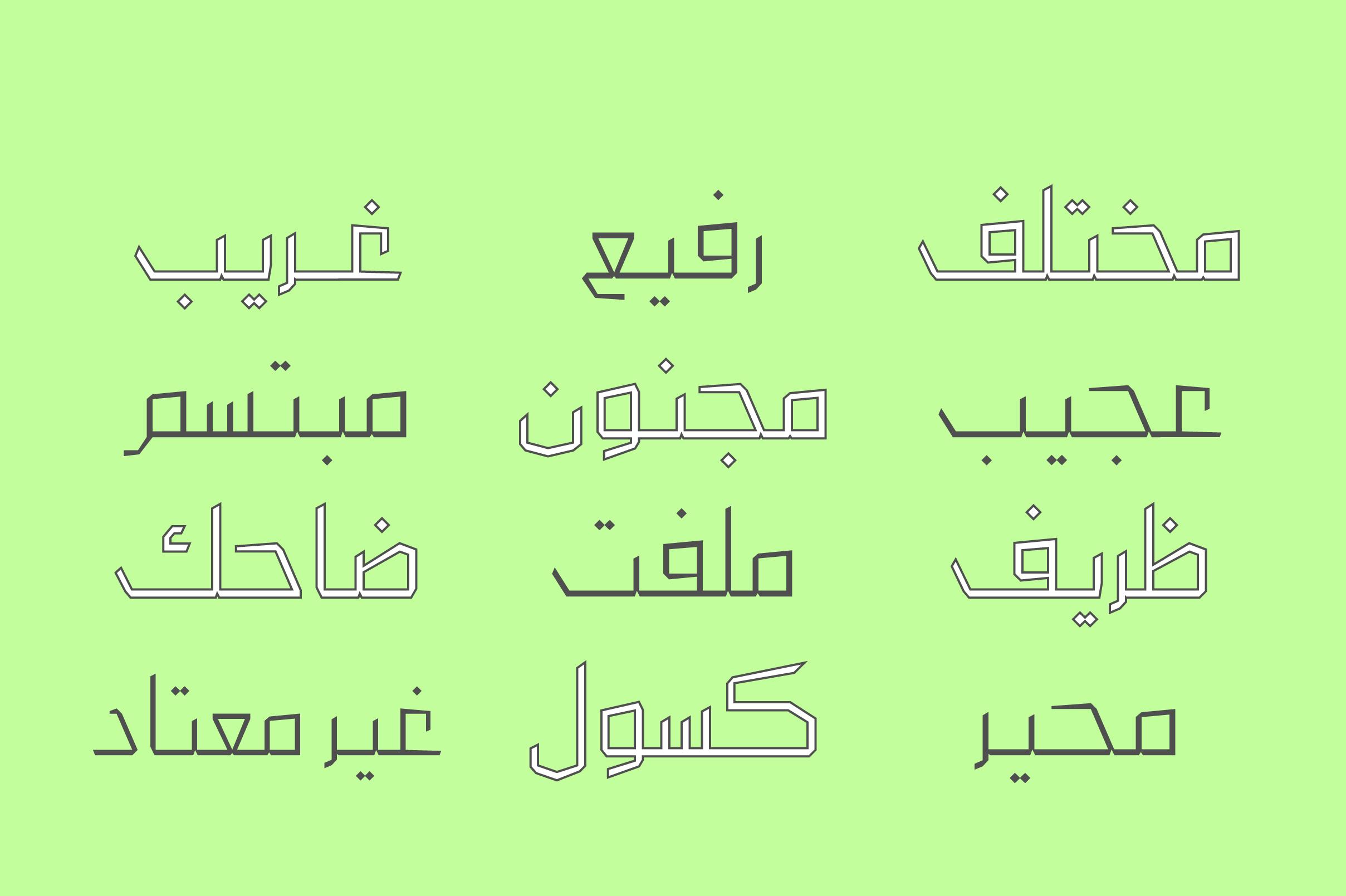 Dahka - Arabic Font example image 15