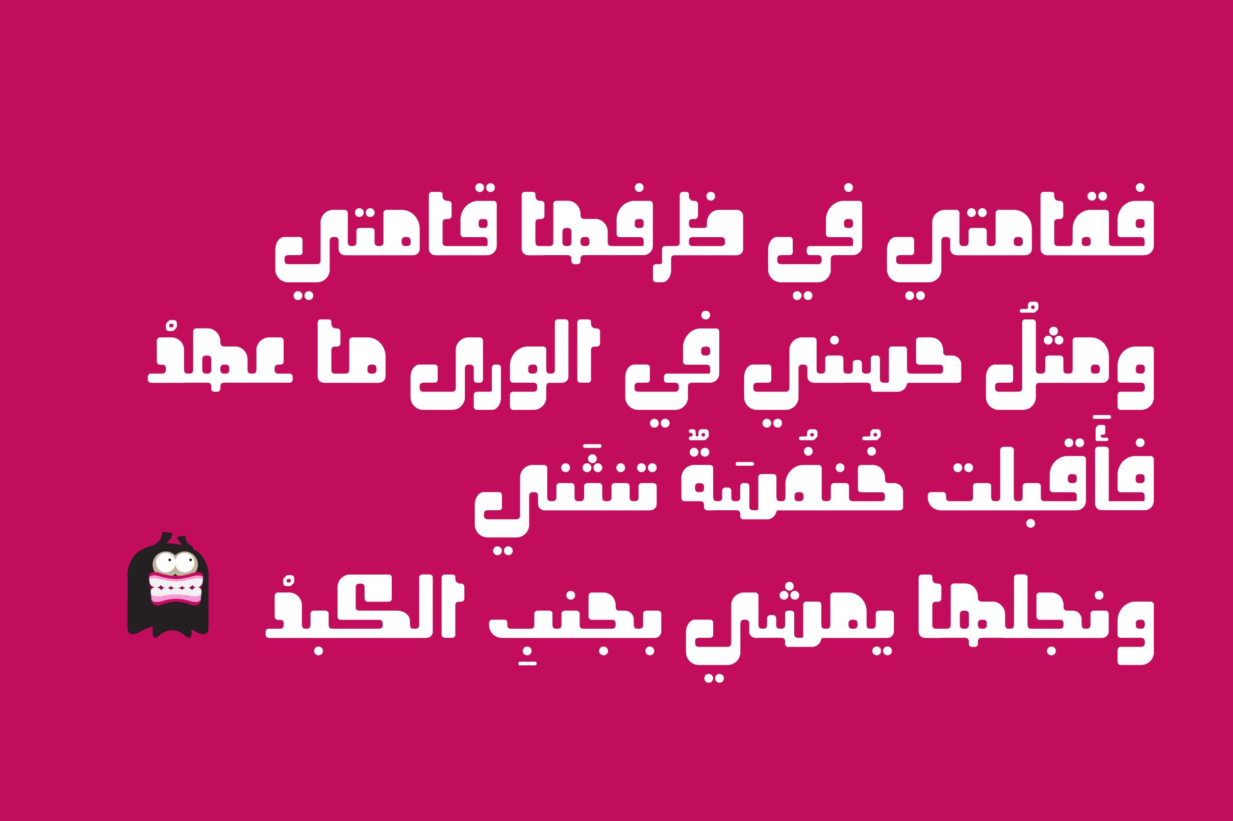 Oajoubi - Arabic Font example image 7