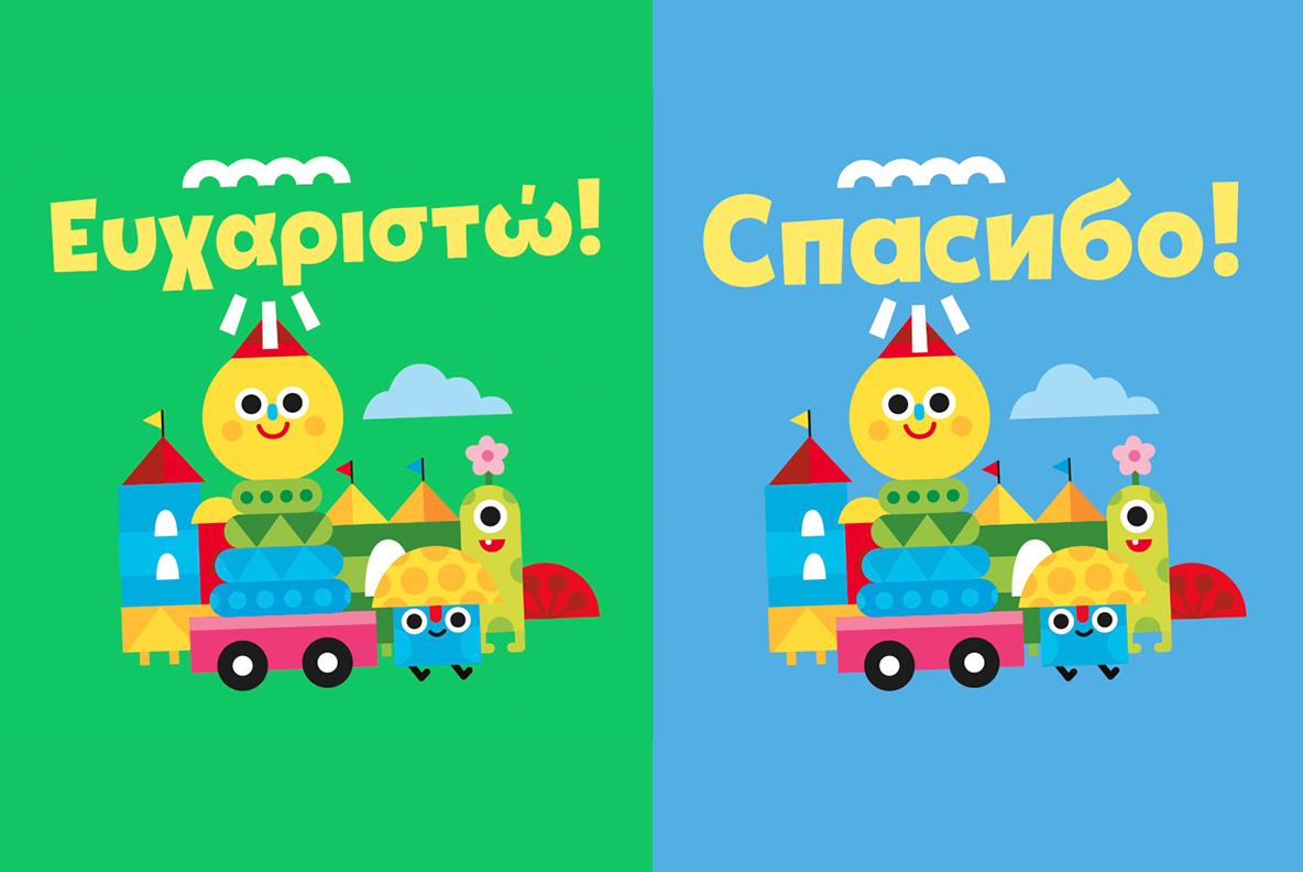 Tobi Greek Cyrillic example image 6